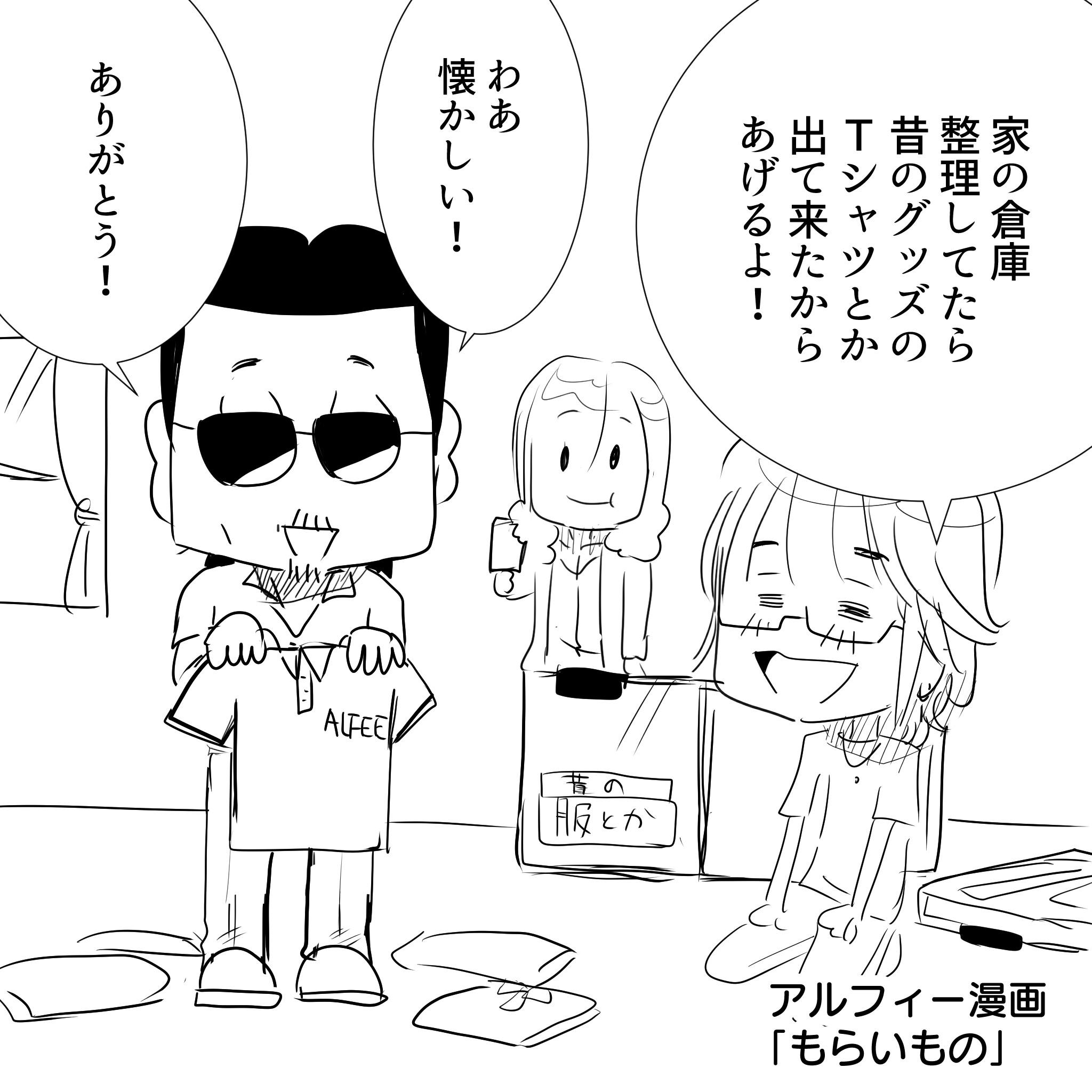 もらう桜井賢1