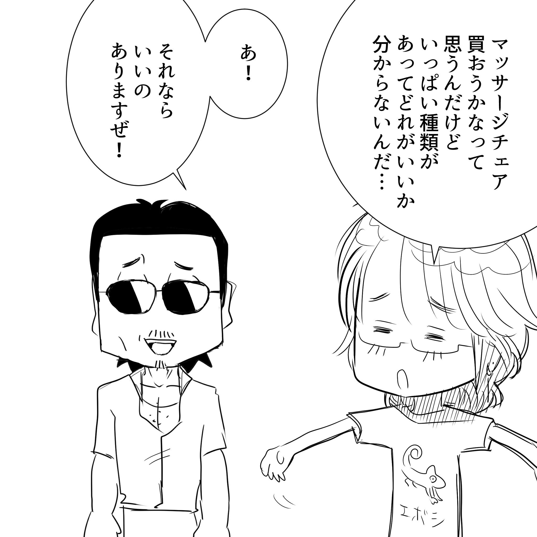 坂崎さんのマッサージチェア2