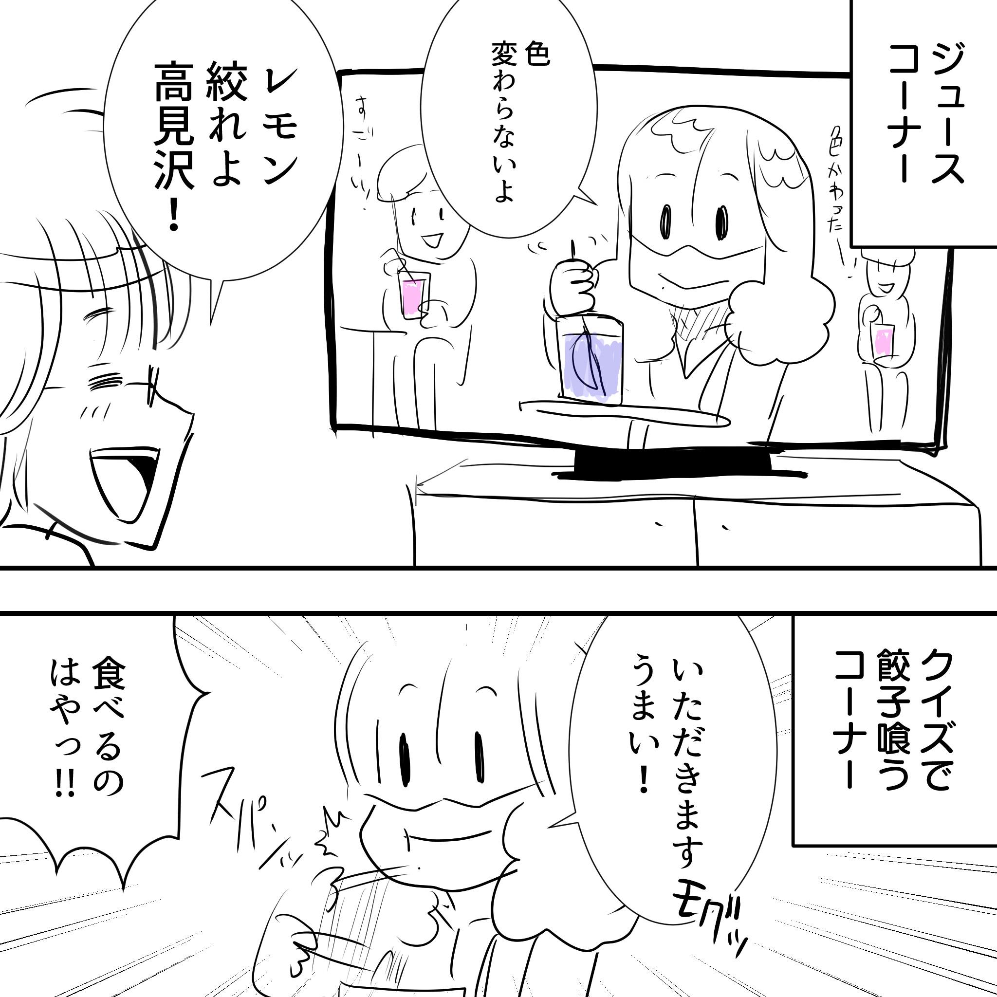 ヒルナンデス高見沢3