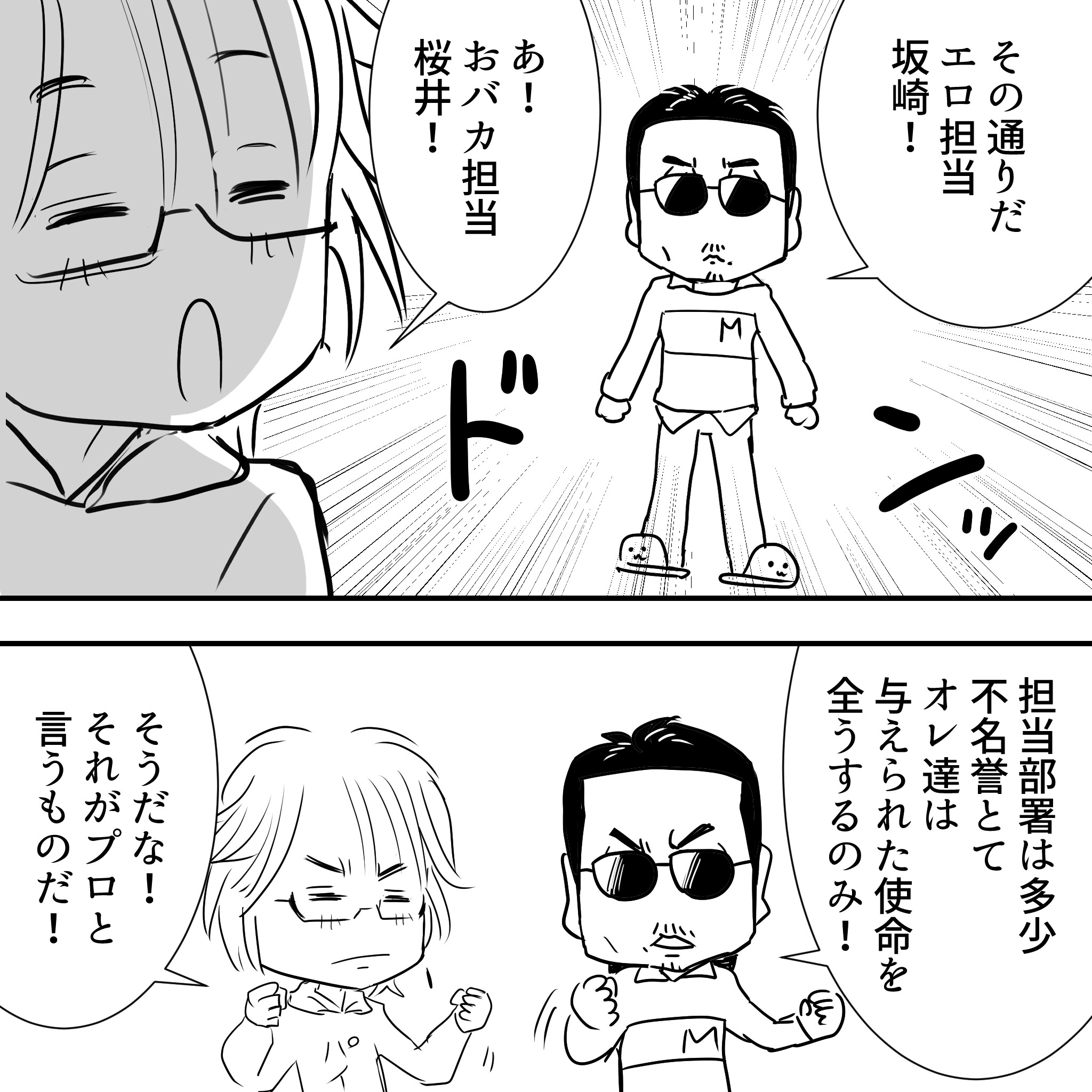 きんかんたまたま坂崎2