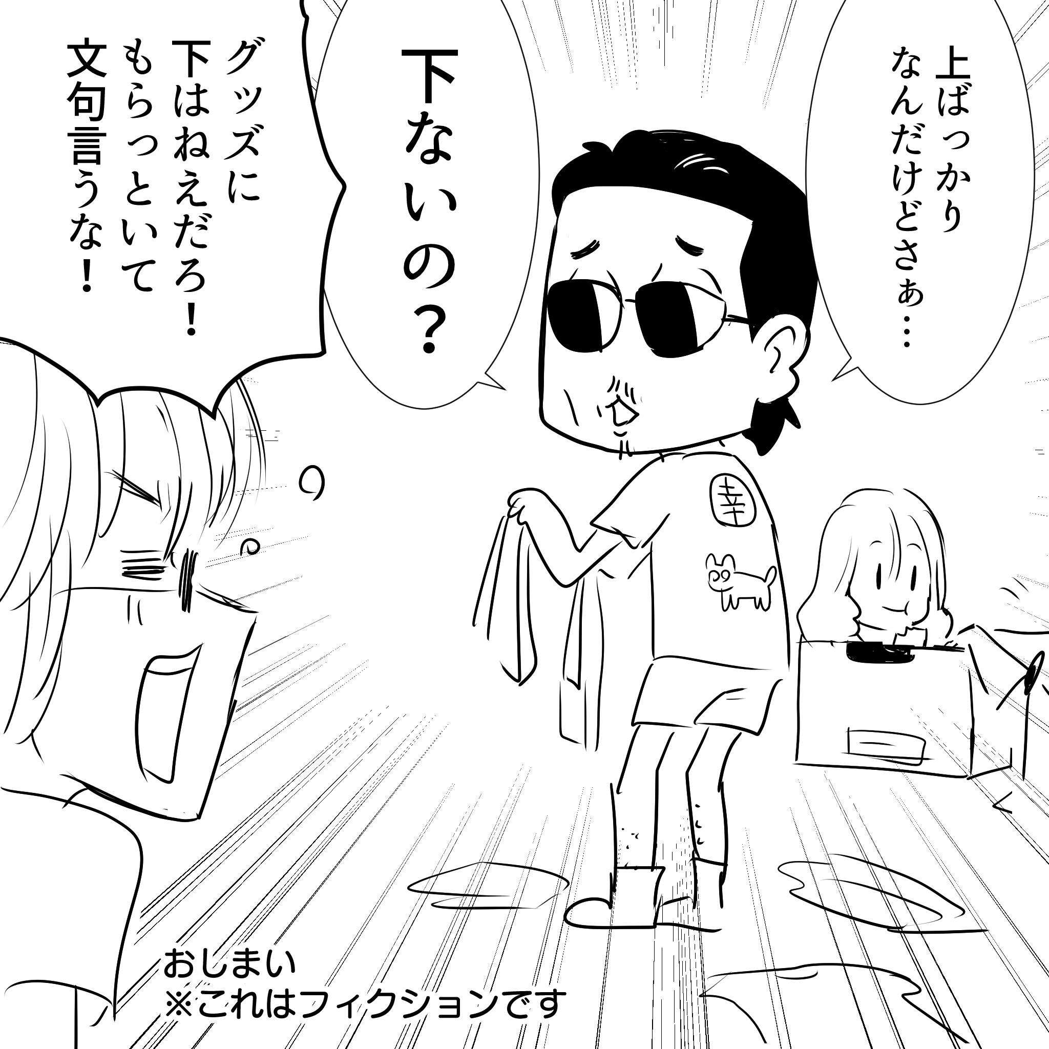 もらう桜井賢4