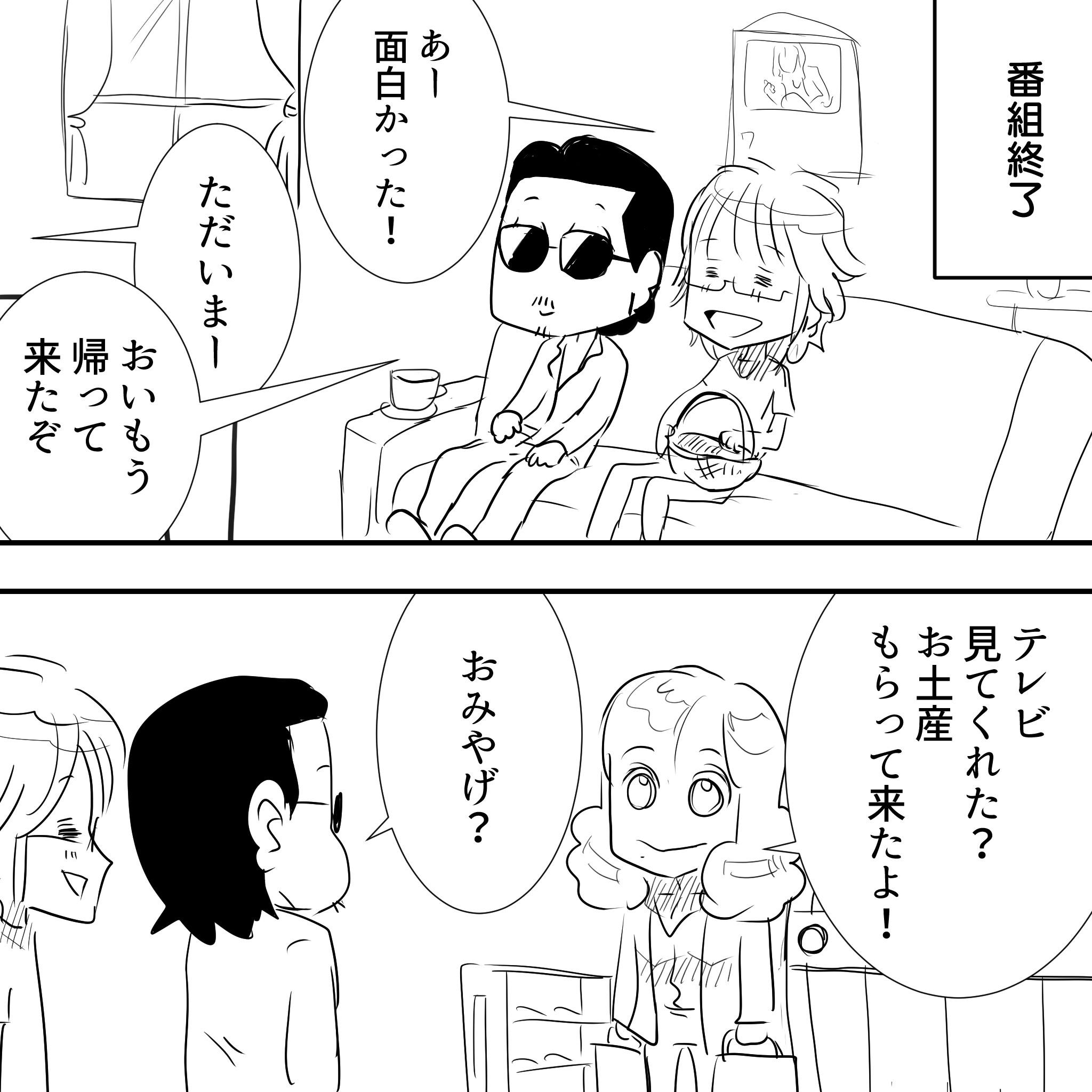 ヒルナンデス高見沢4