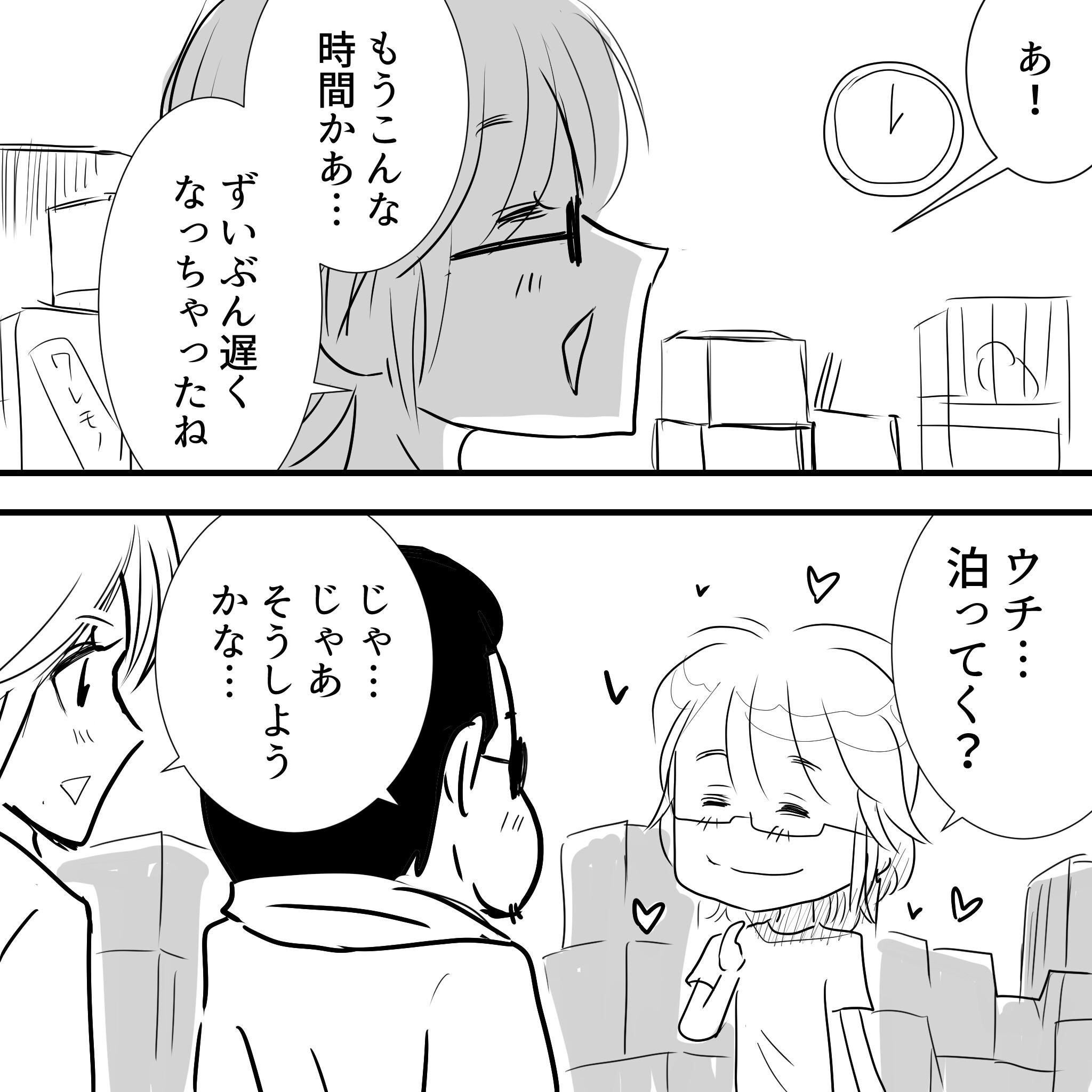 坂崎さん個性つよい2