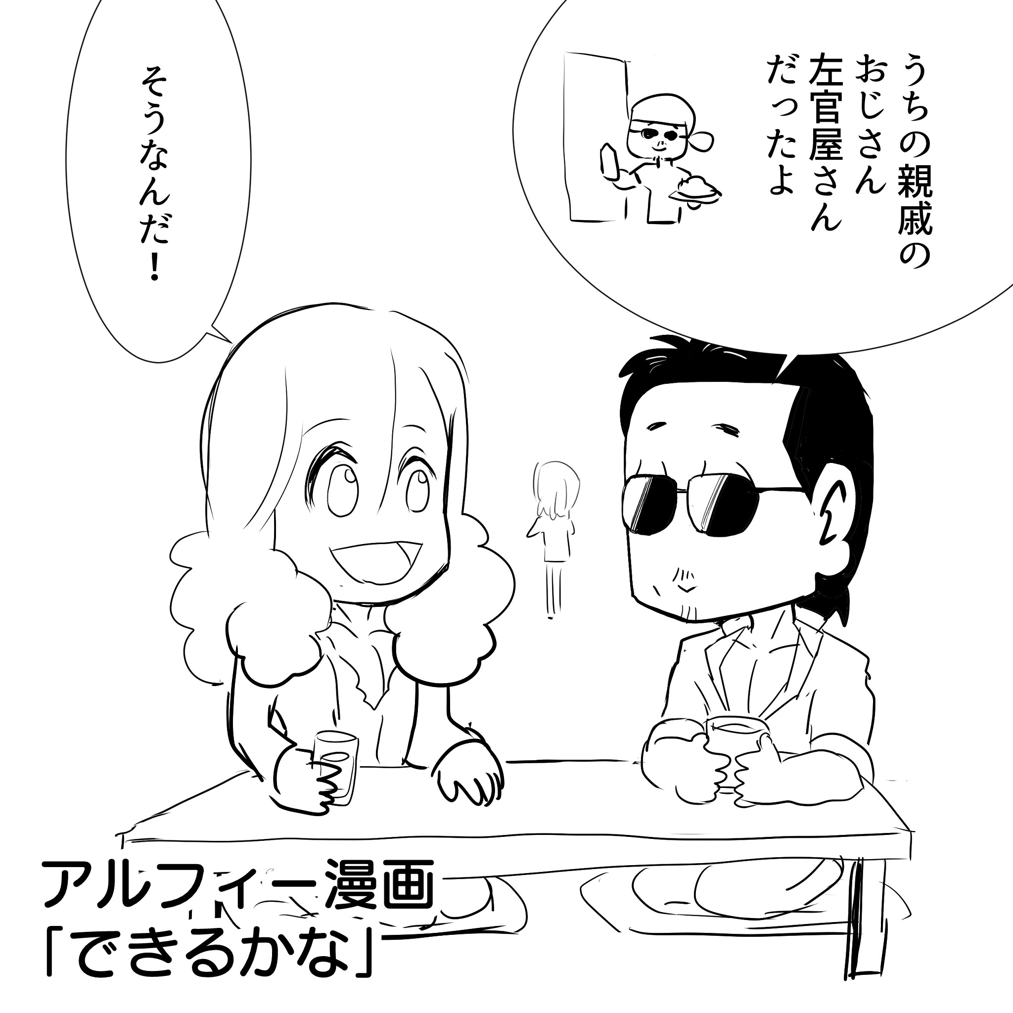 高見沢左官1