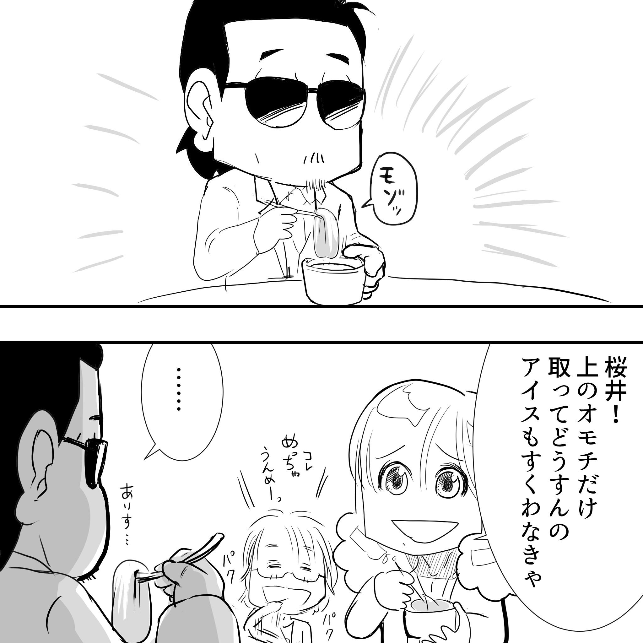 高見沢さんのアイスの食べ方指南2