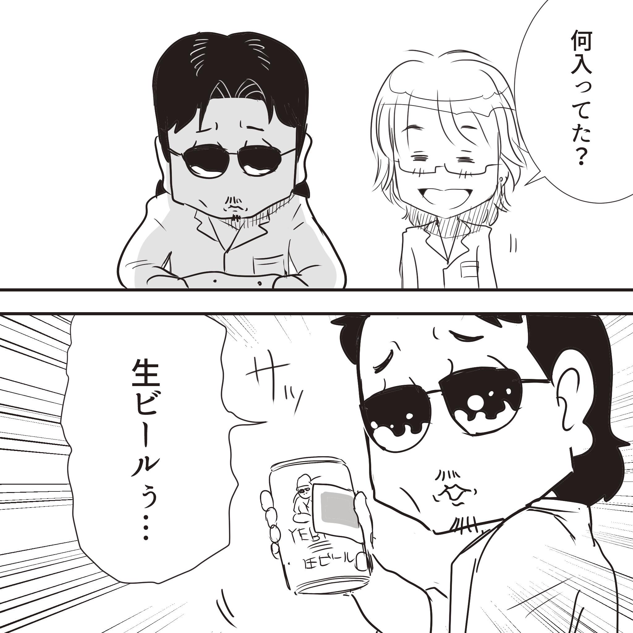 高見沢さんの本心5