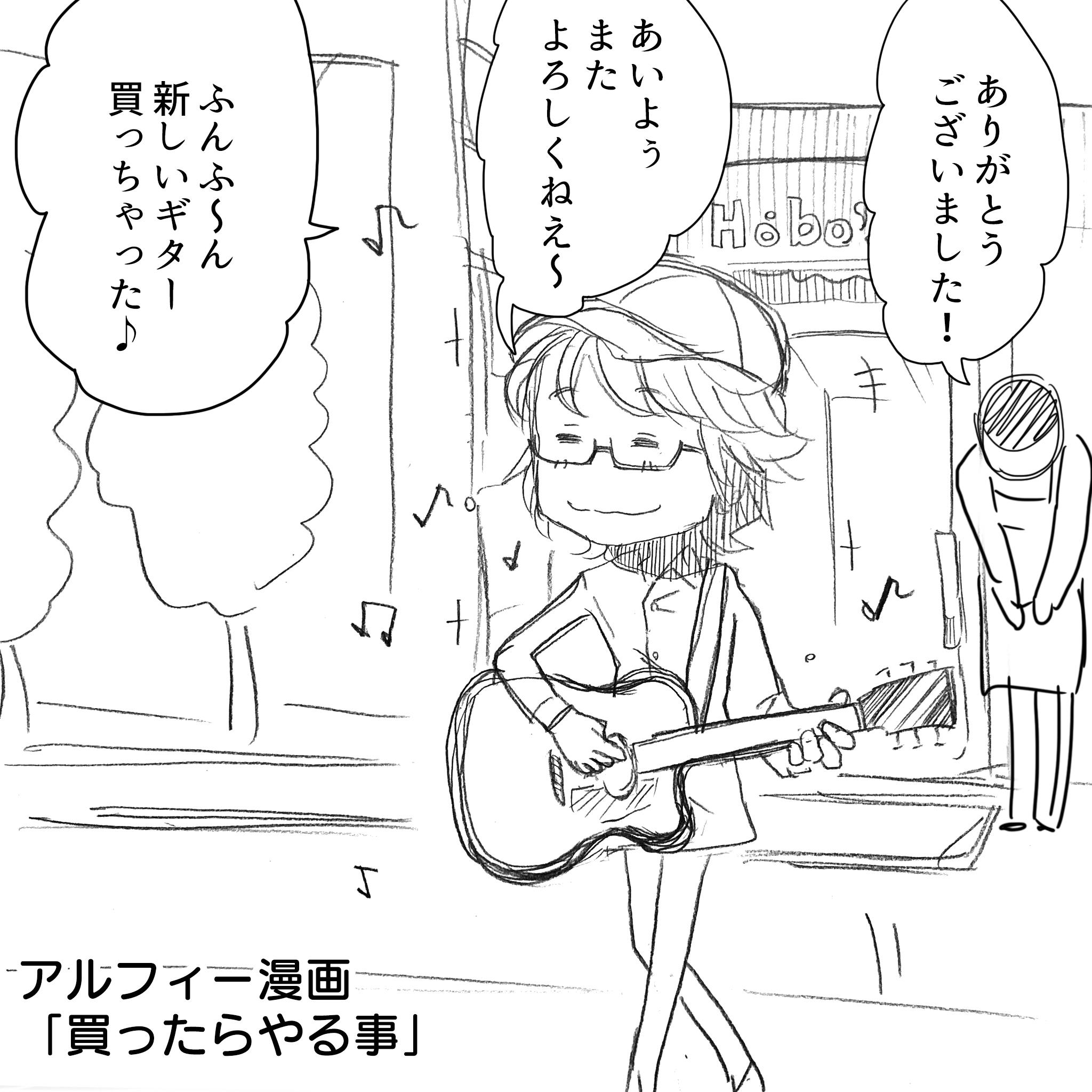 坂崎さんギターを買う1