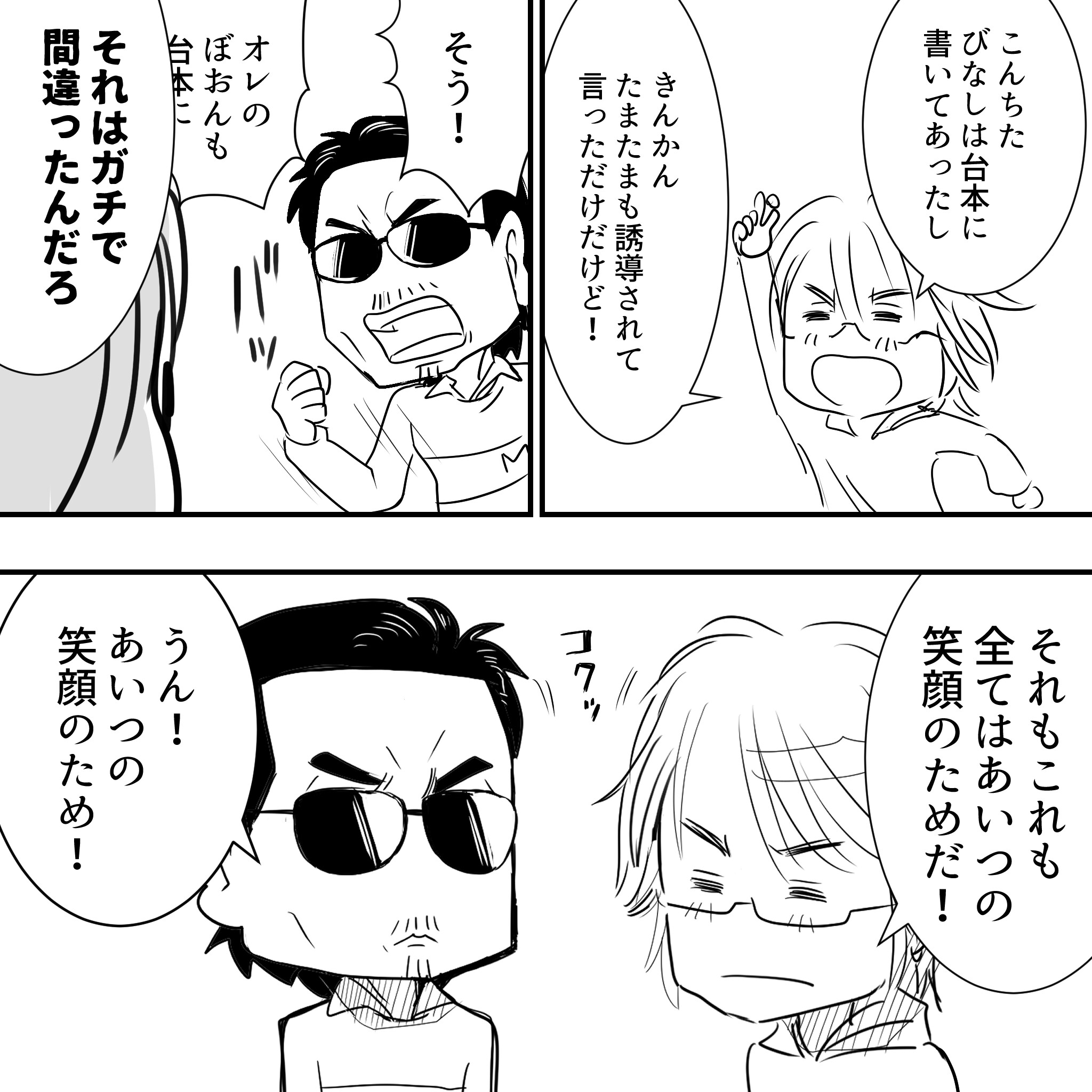 きんかんたまたま坂崎3