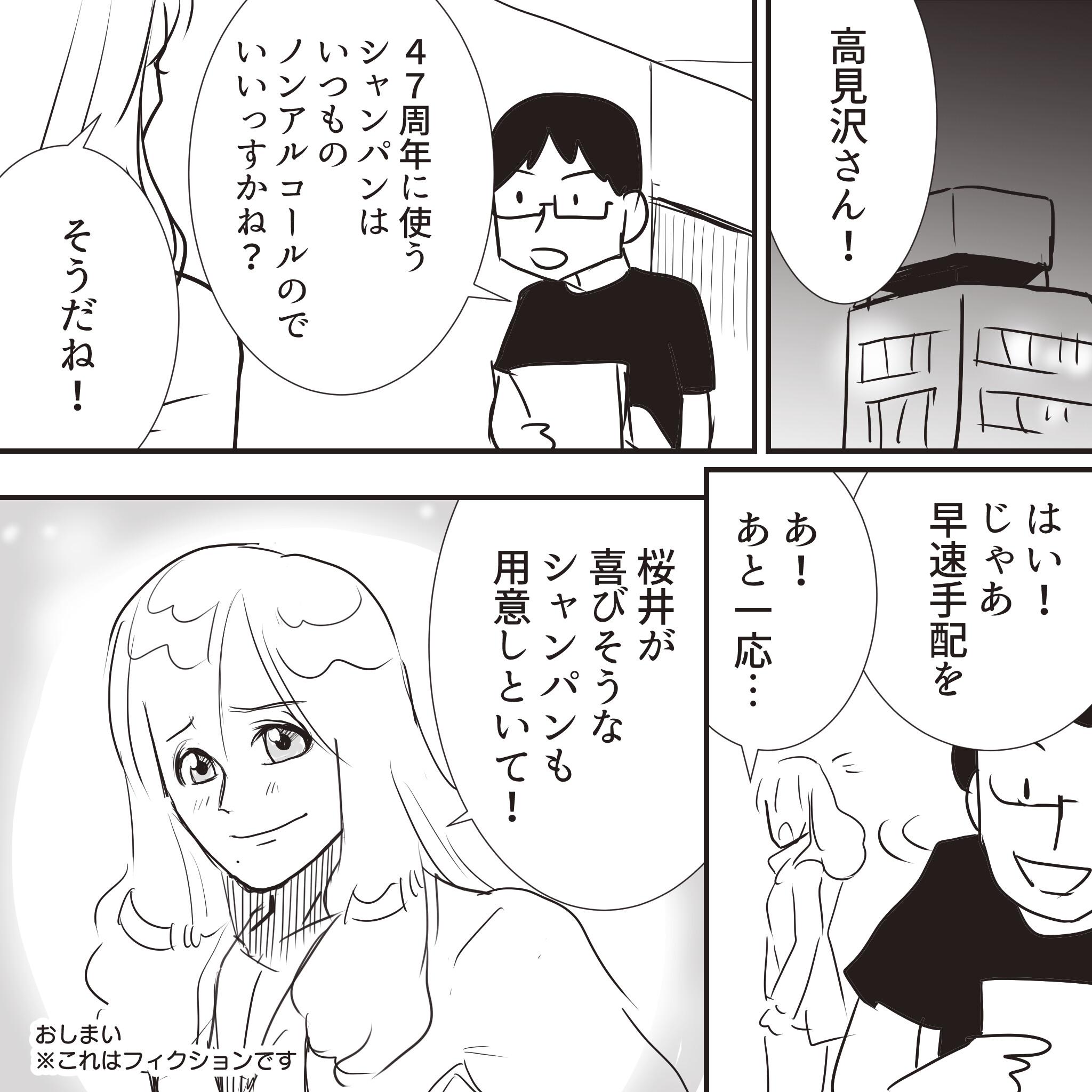 高見沢さんの本心7