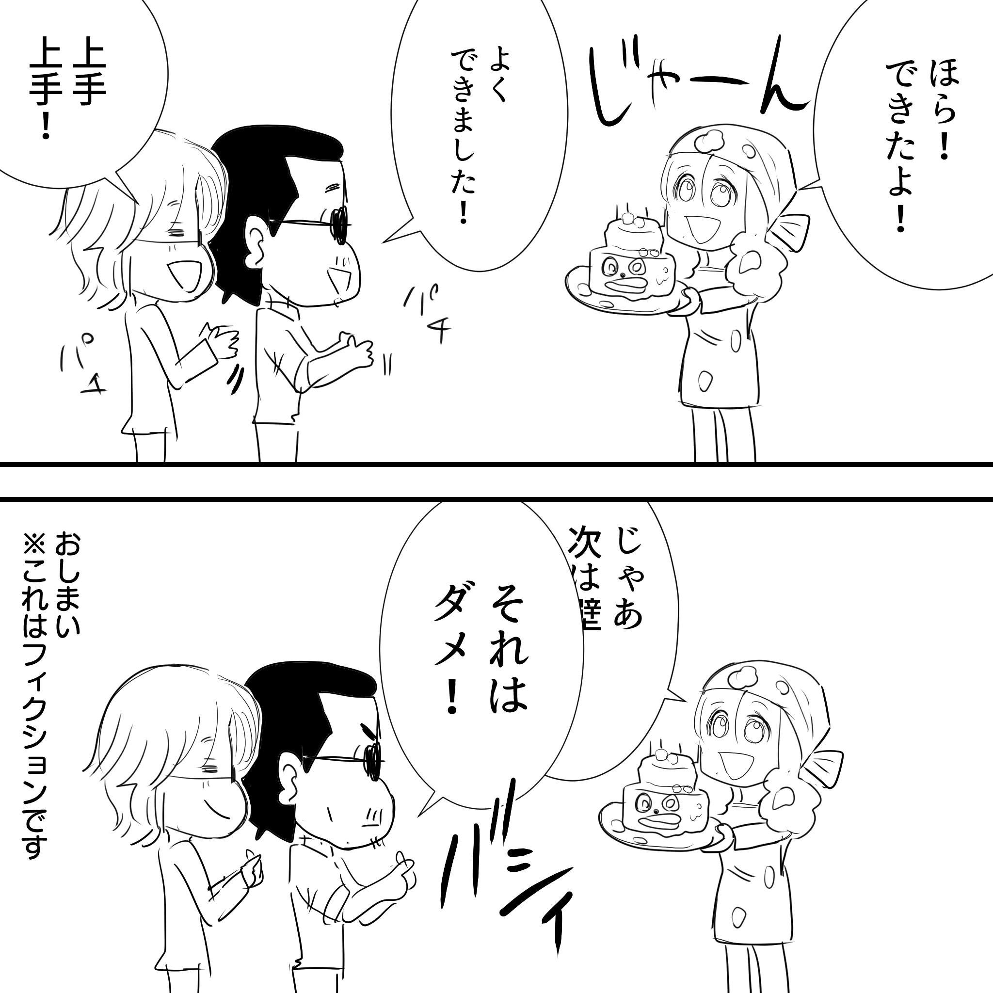 高見沢左官5