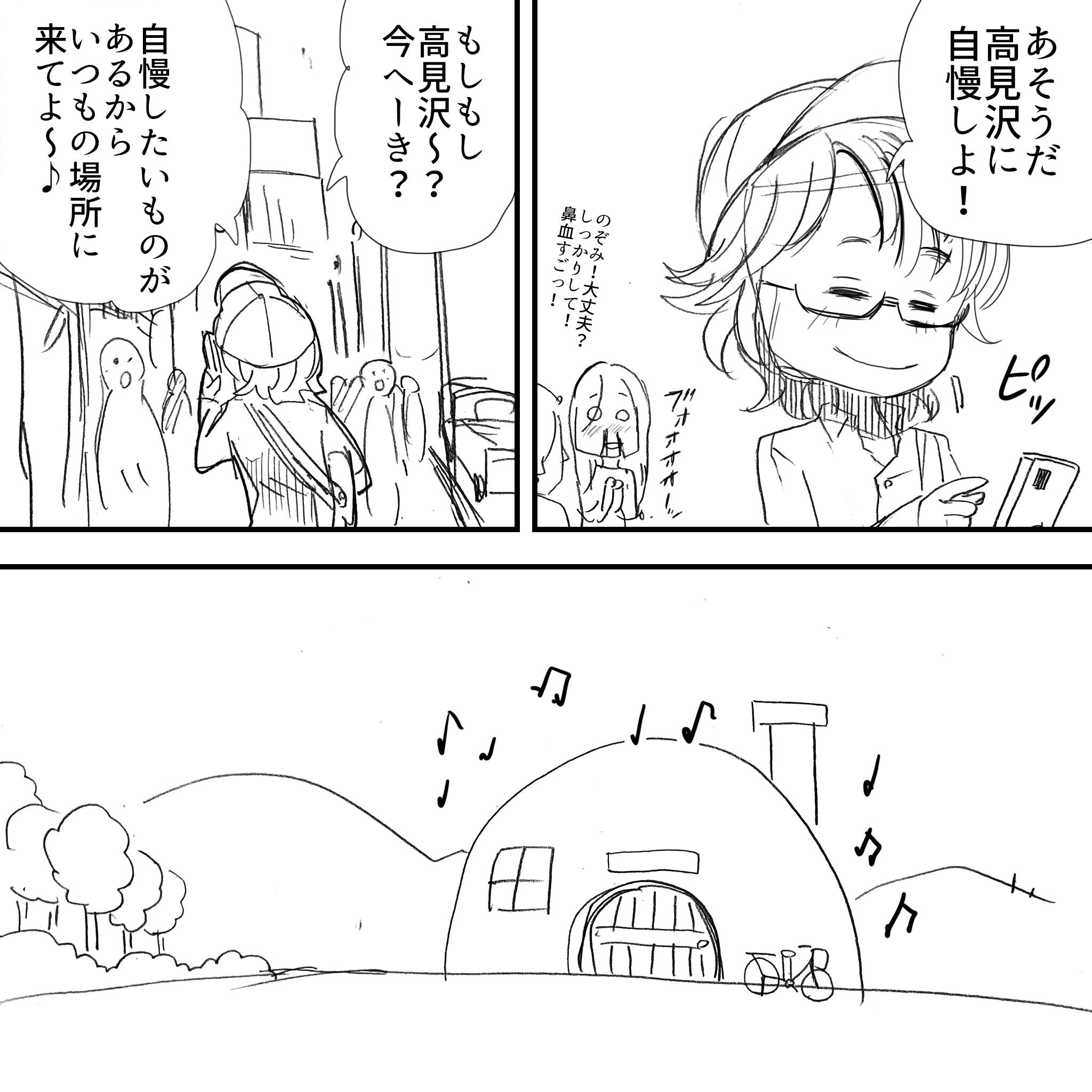 坂崎さんギターを買う3