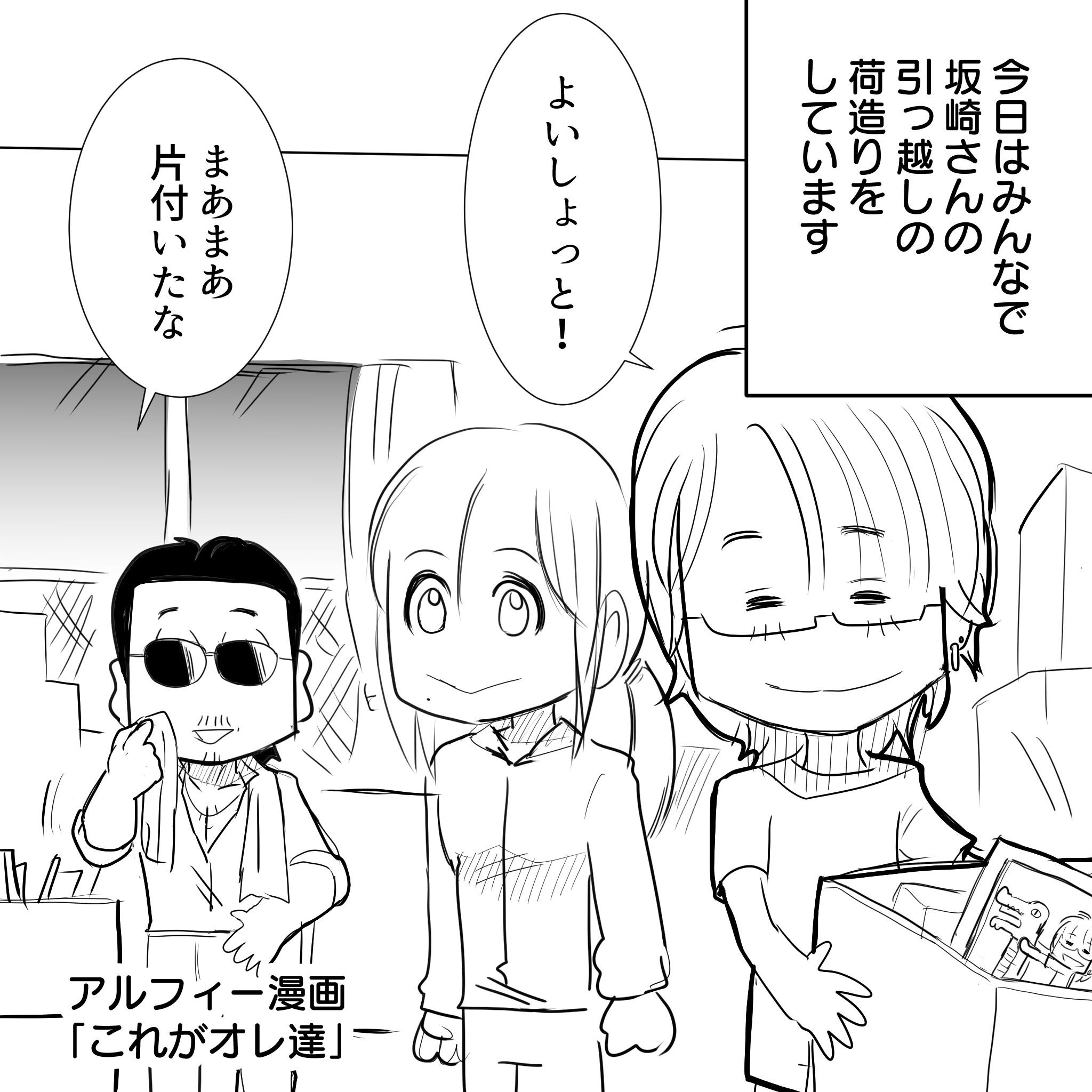 坂崎さん個性つよい1