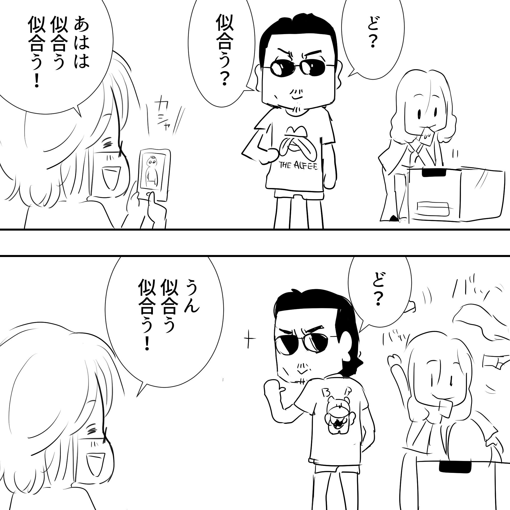 もらう桜井賢2