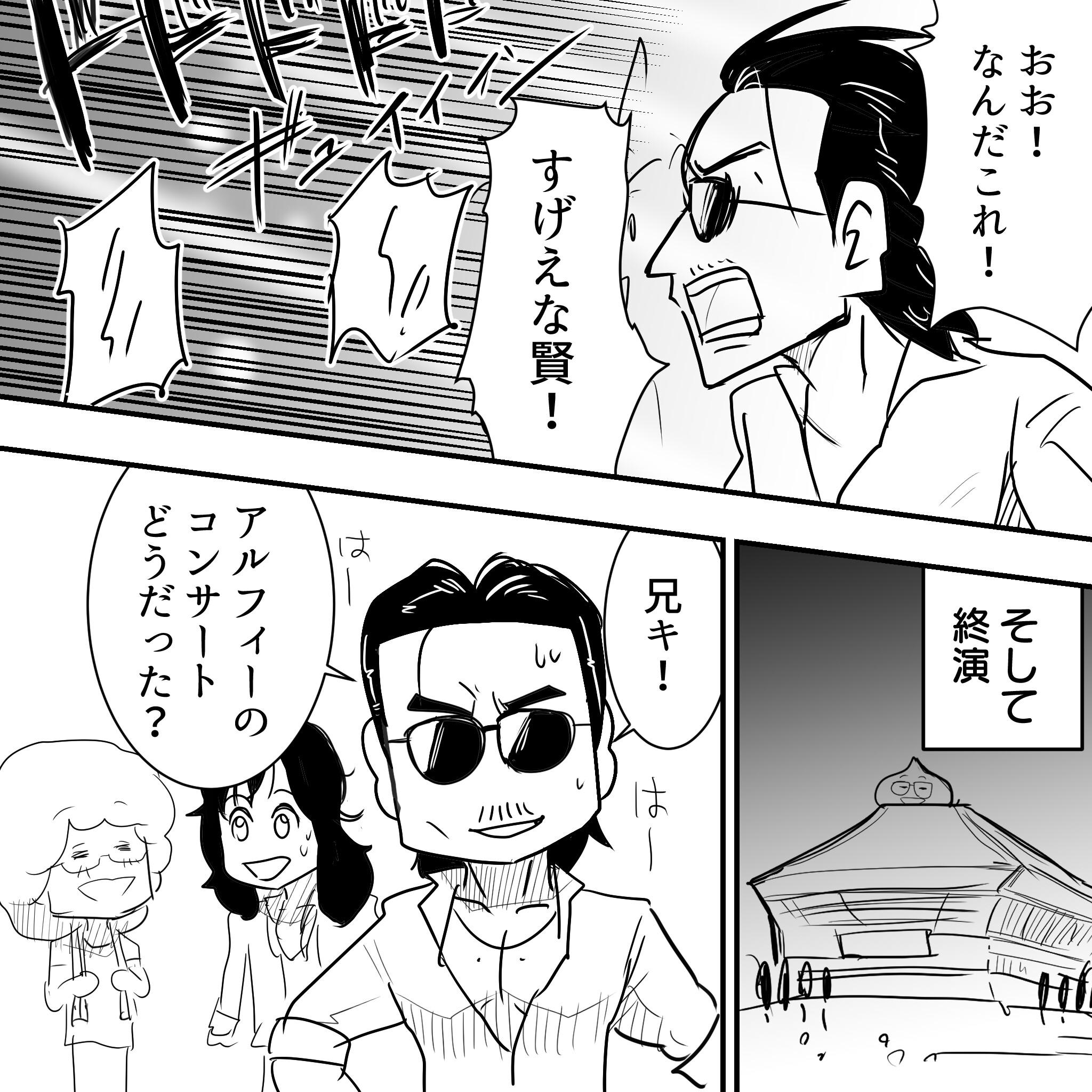 桜井賢の兄貴4