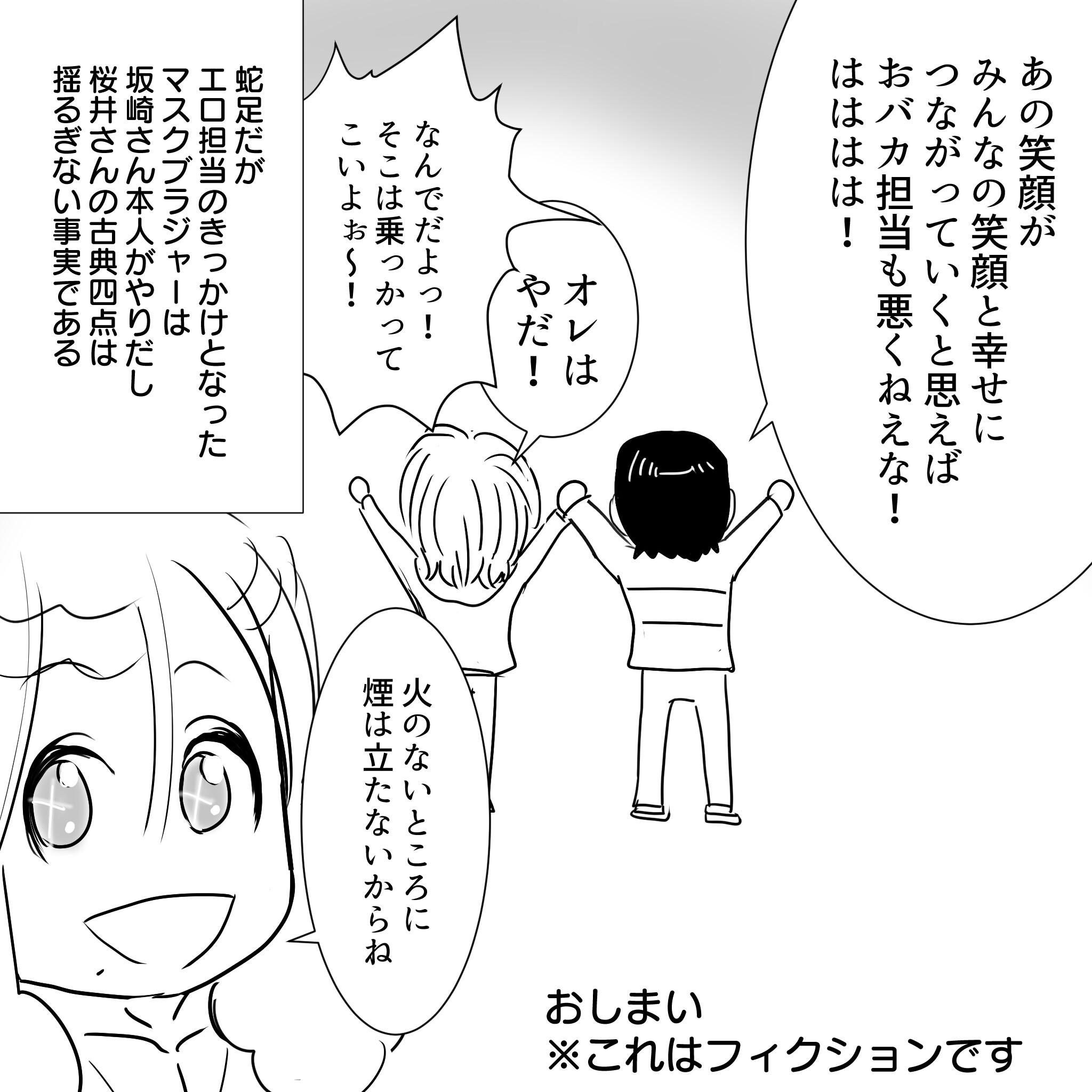 きんかんたまたま坂崎5