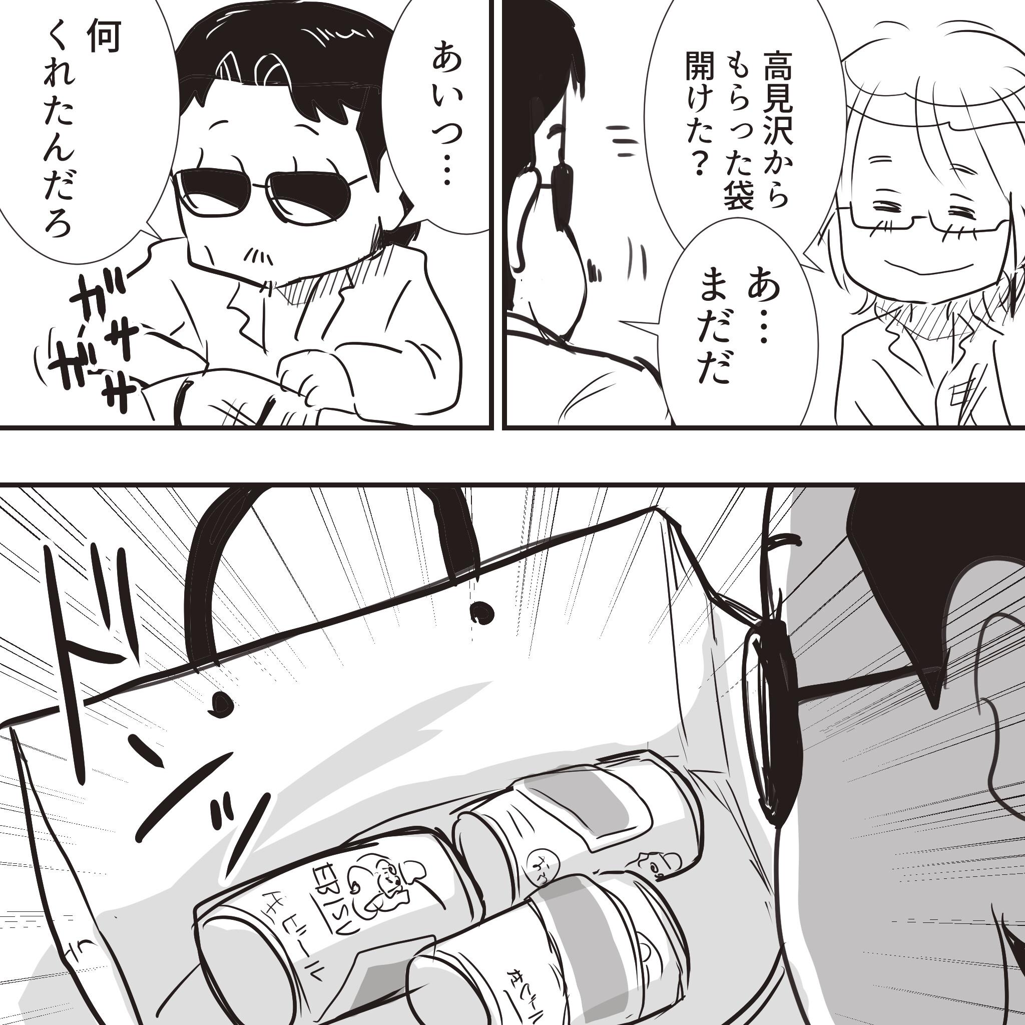 高見沢さんの本心4