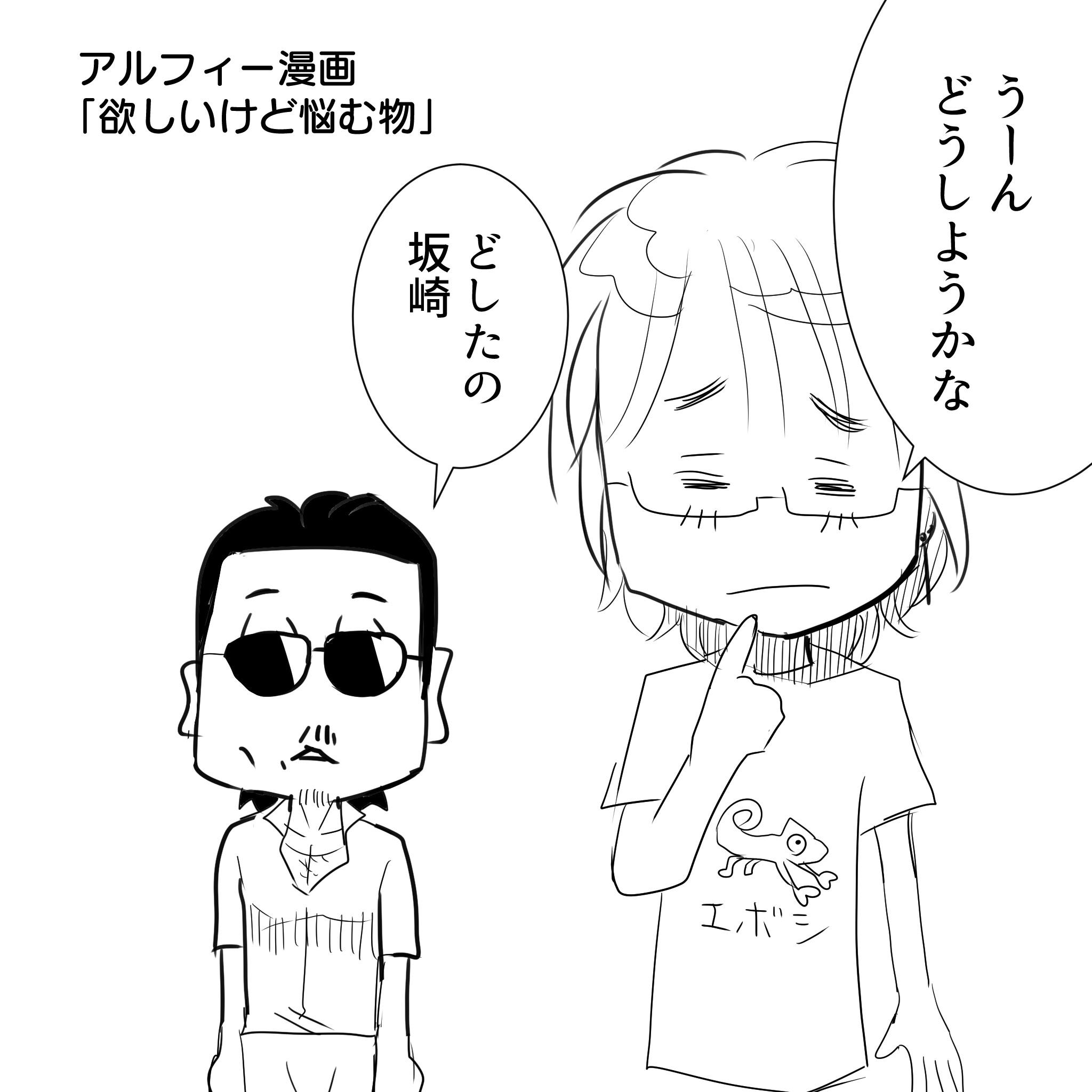 坂崎さんのマッサージチェア1