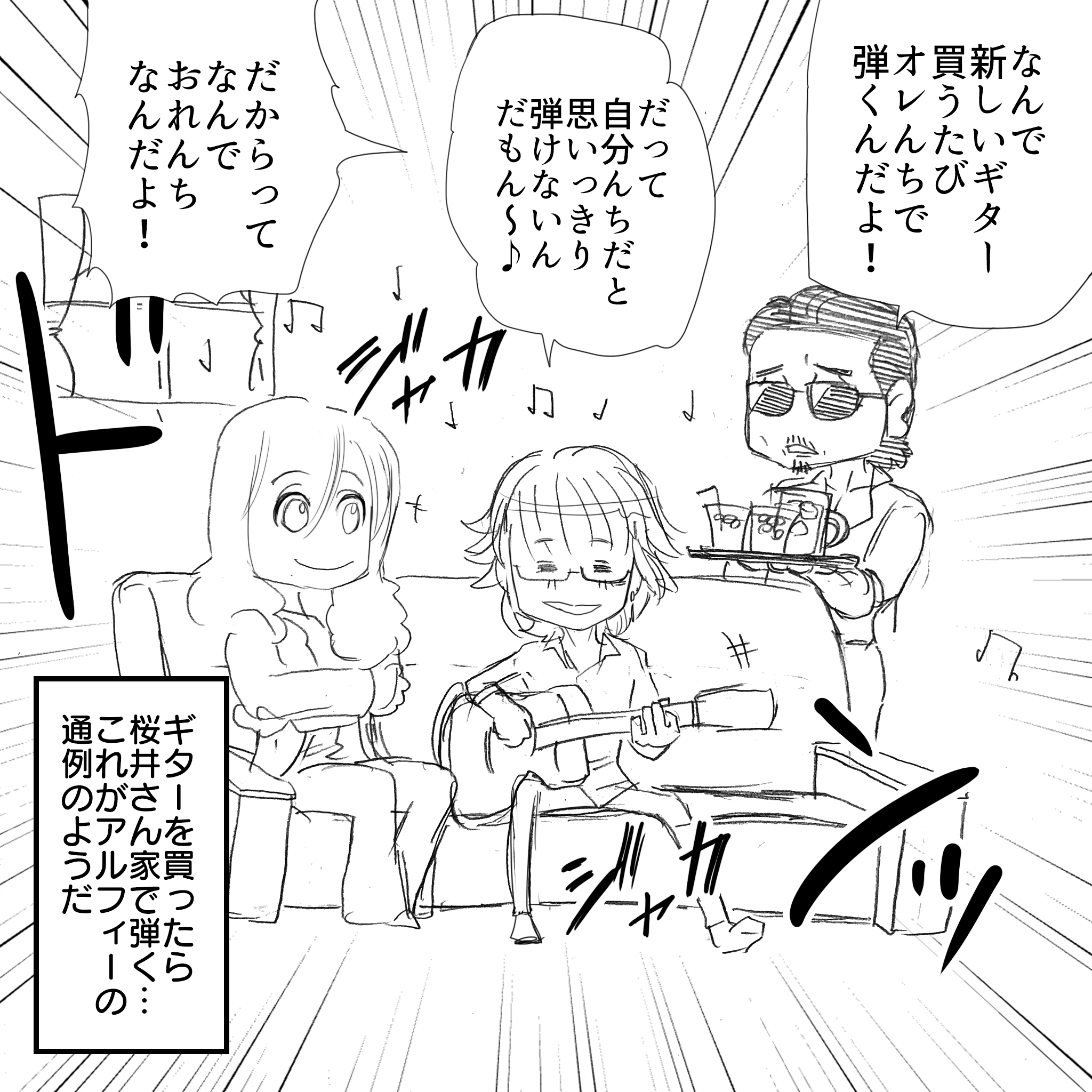 坂崎さんギターを買う4