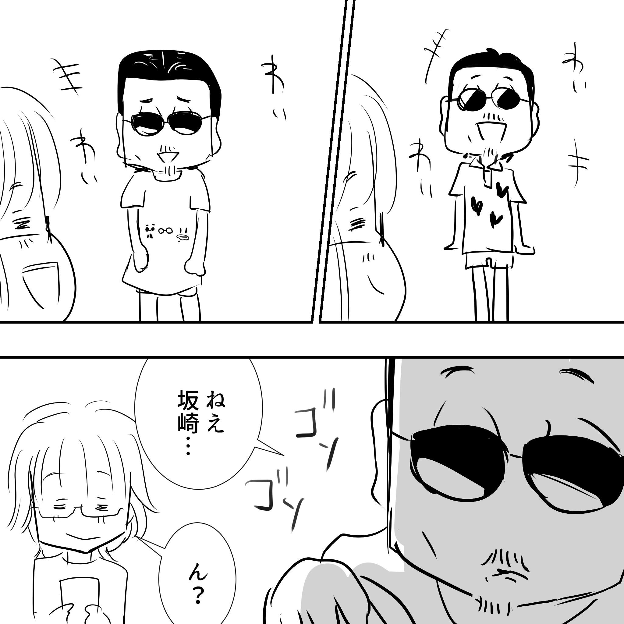 もらう桜井賢3