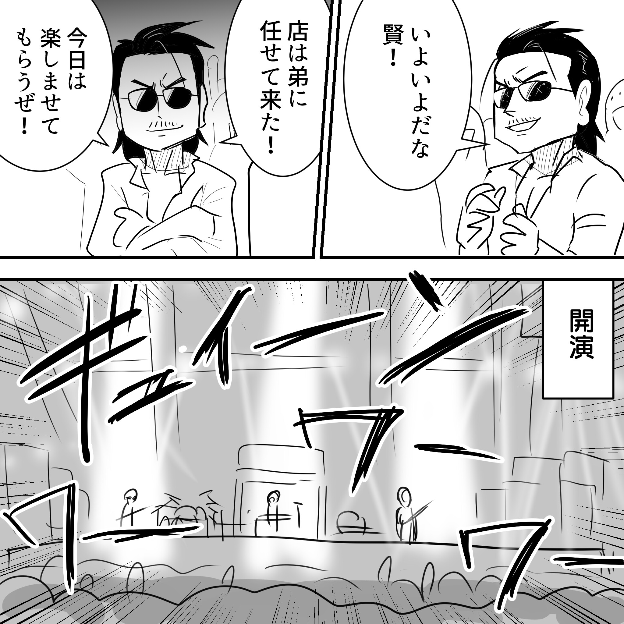 桜井賢の兄貴3