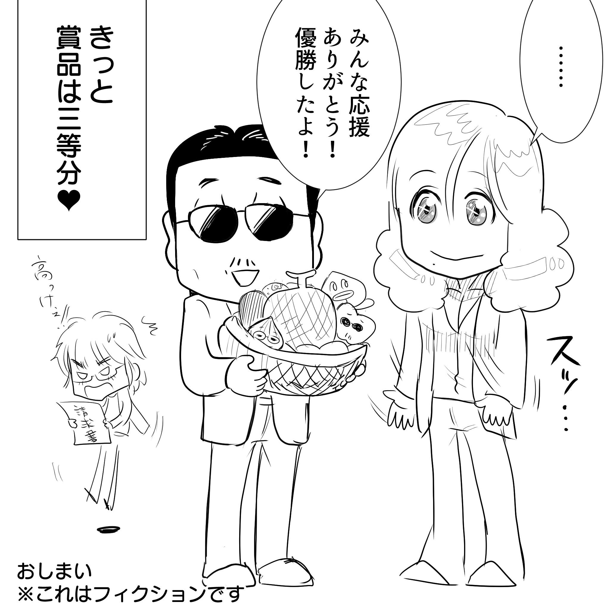 アルフィーの優勝賞品4