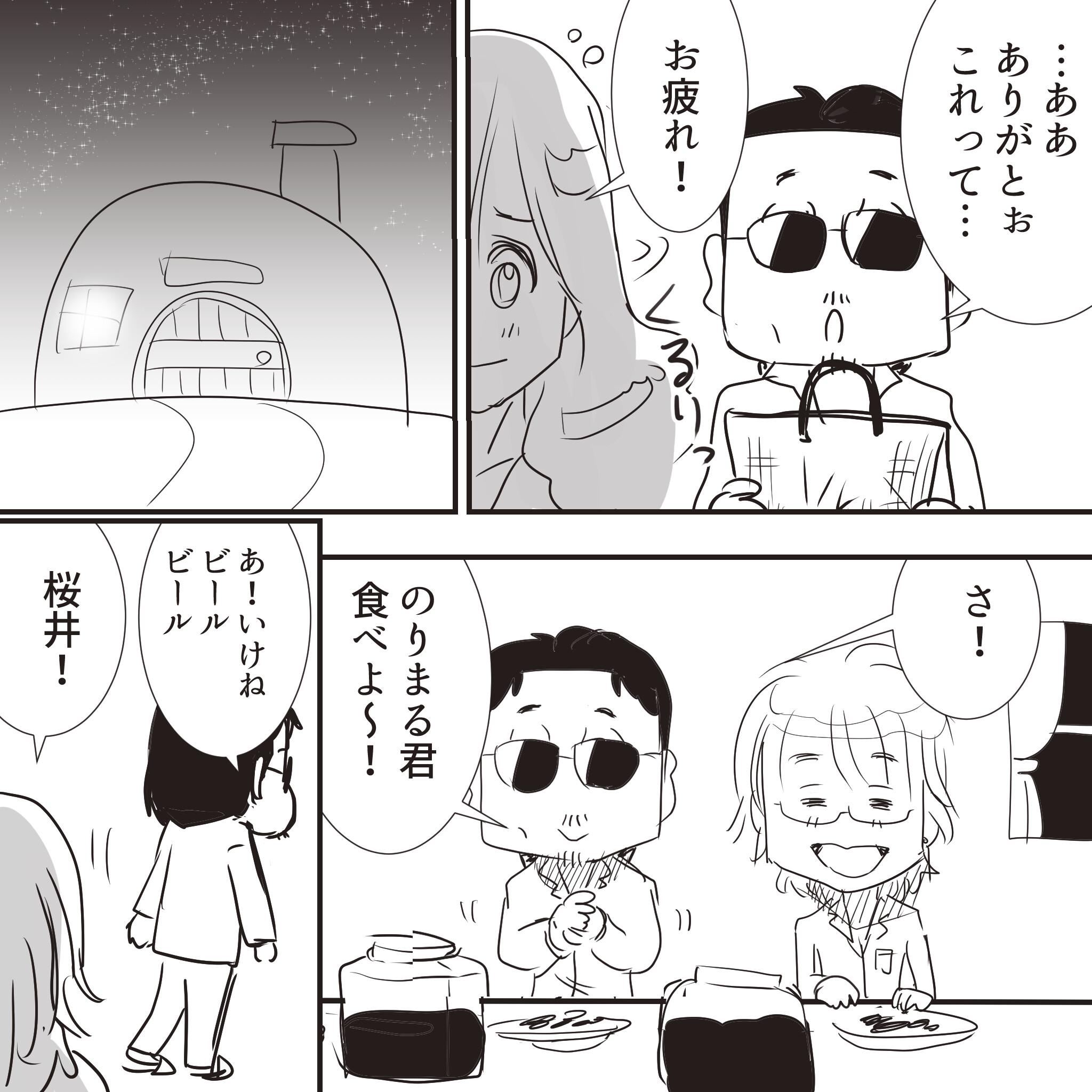 高見沢さんの本心3