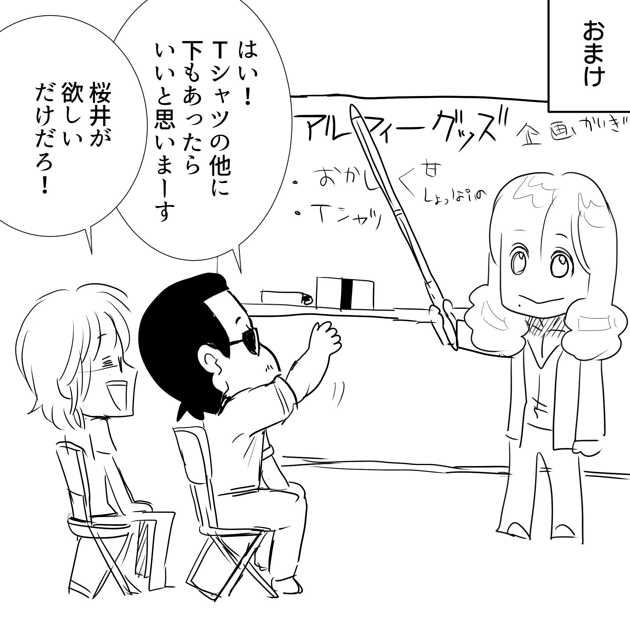 もらう桜井賢5