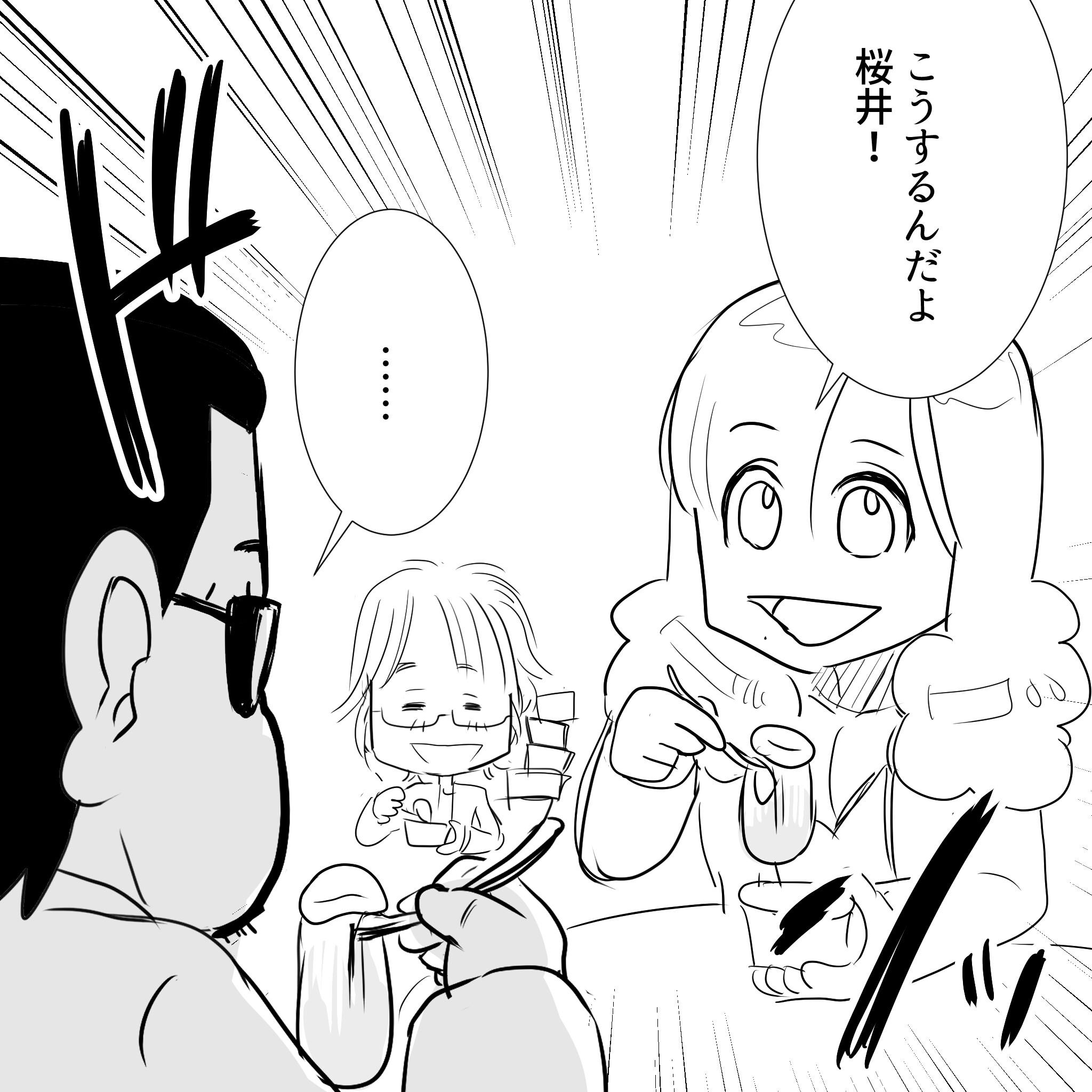 高見沢さんのアイスの食べ方指南4