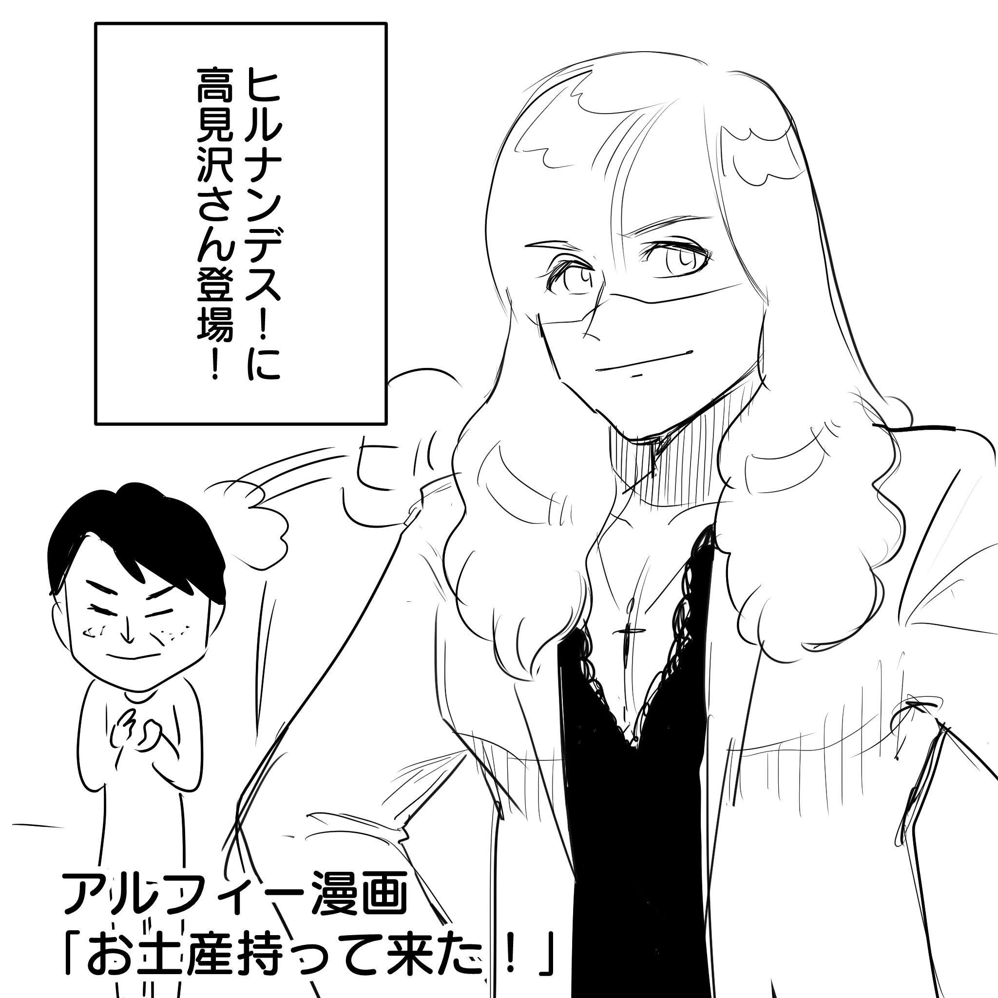 ヒルナンデス高見沢1