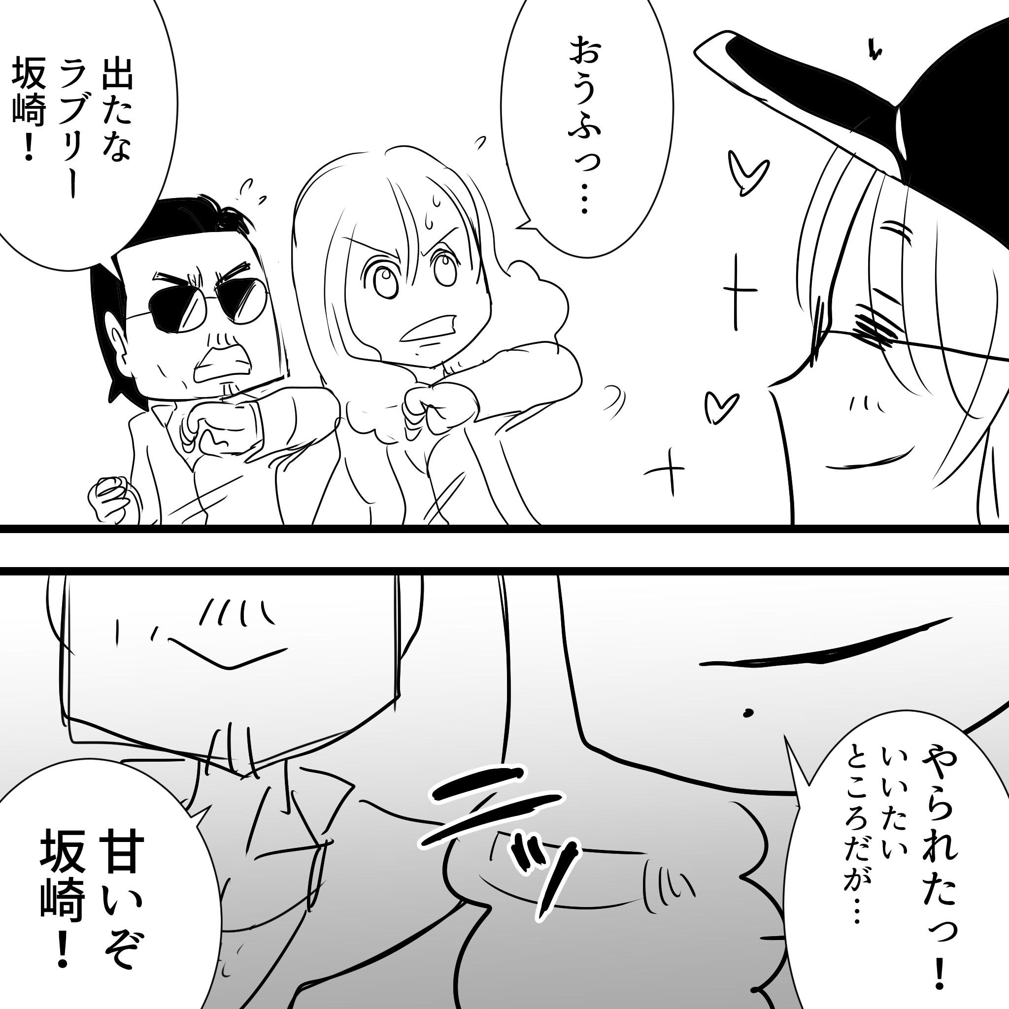 ネコ好きだろ坂崎5