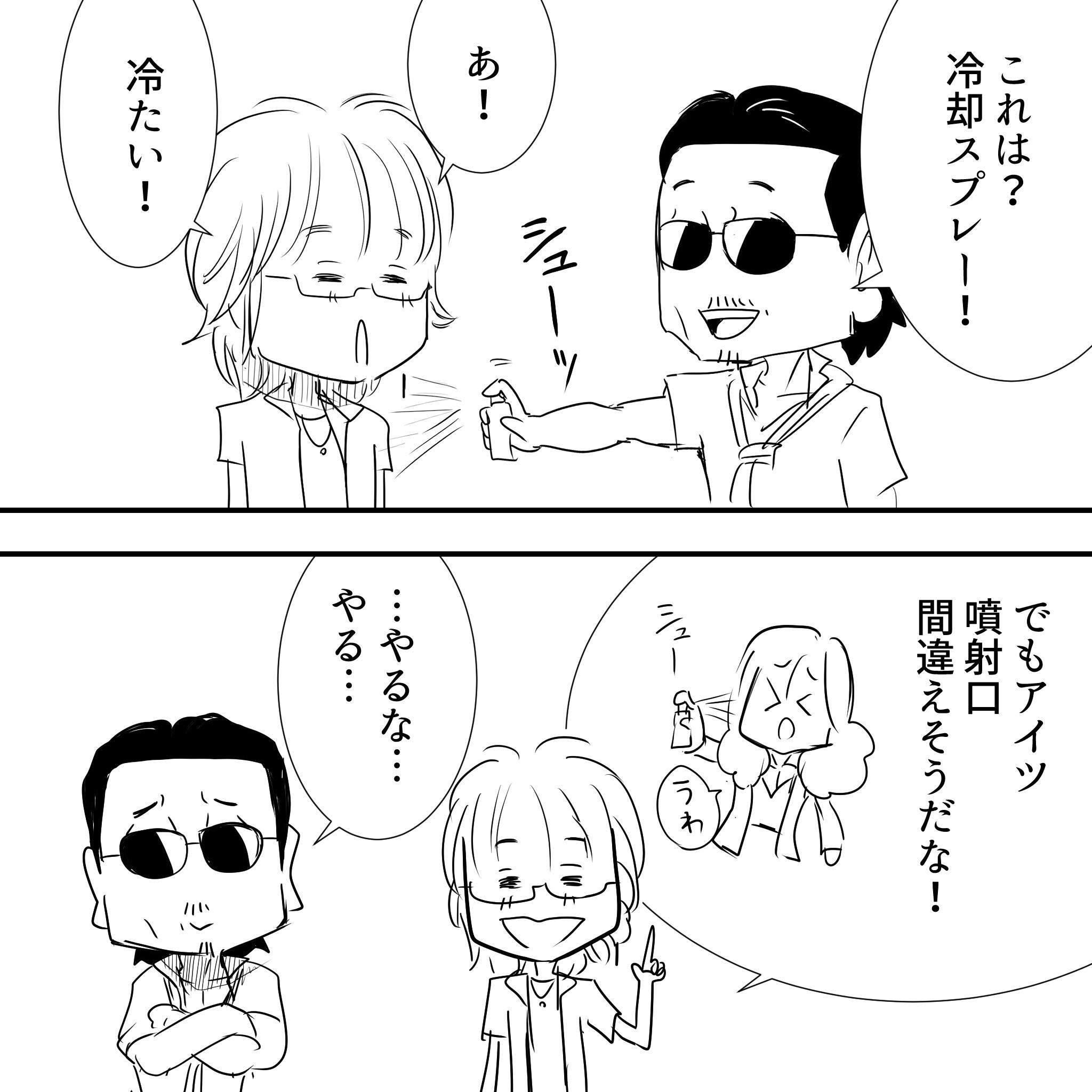 清涼グッズ3