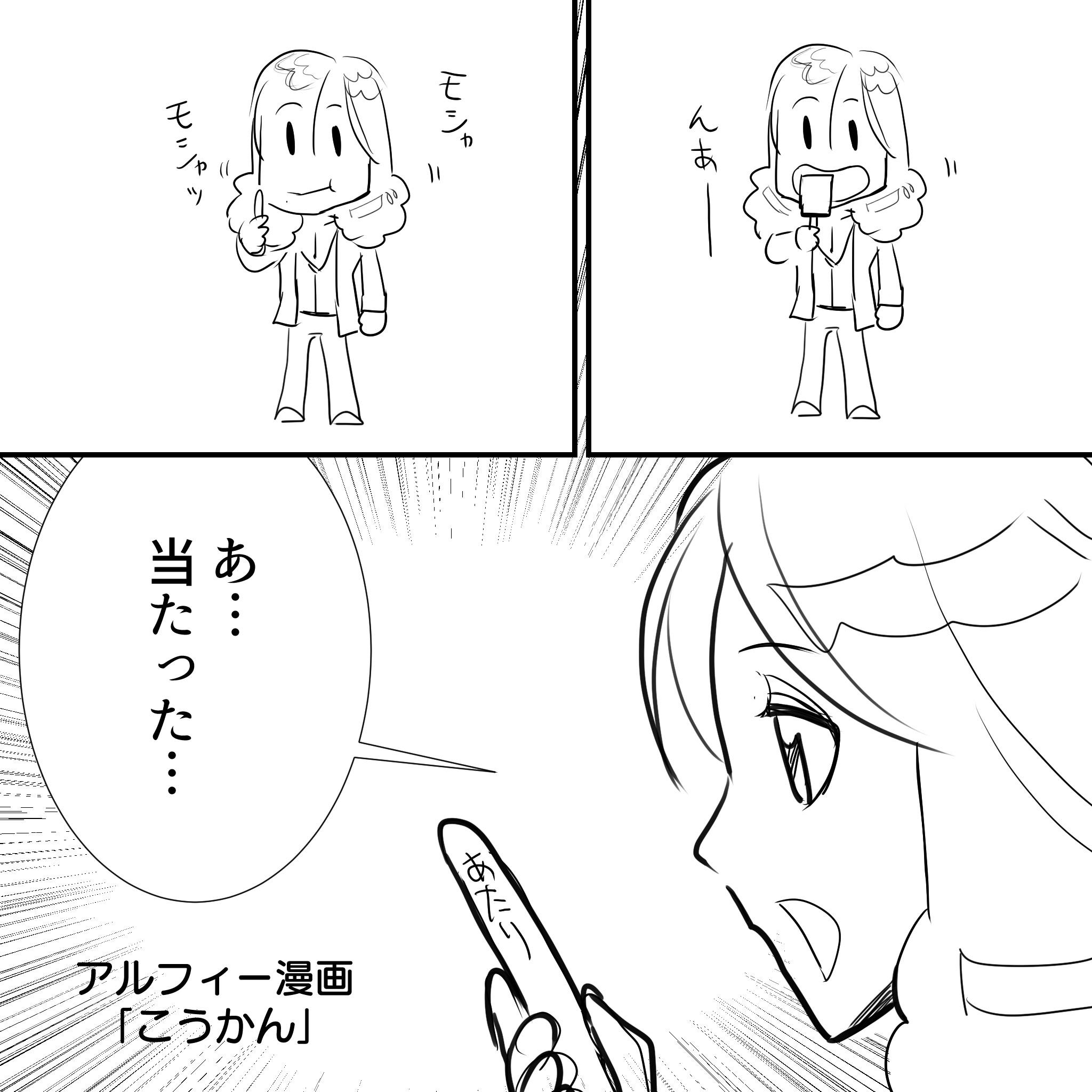高見沢とガリガリ君1