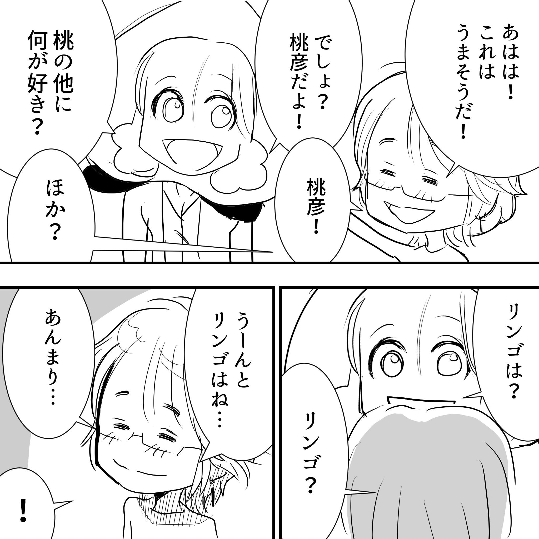 坂崎さんのすきなフルーツ4