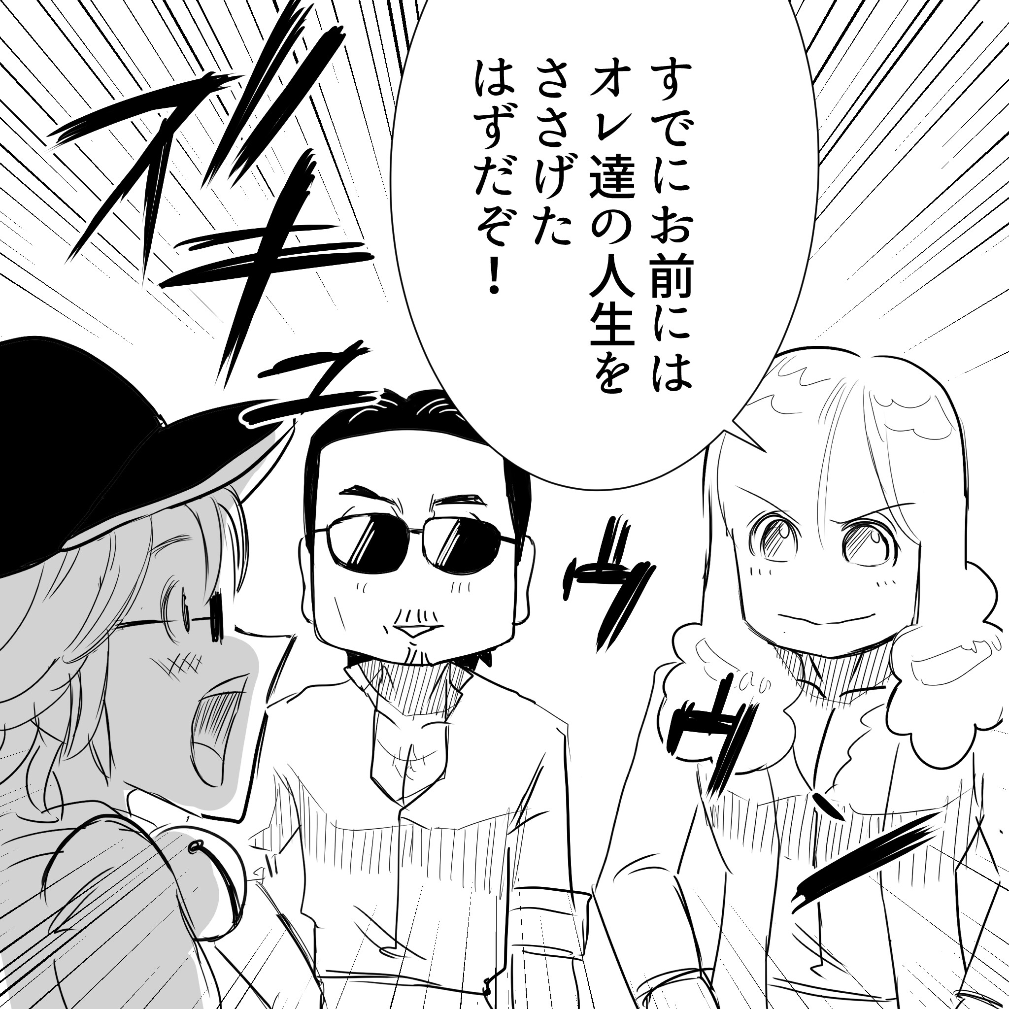 ネコ好きだろ坂崎6