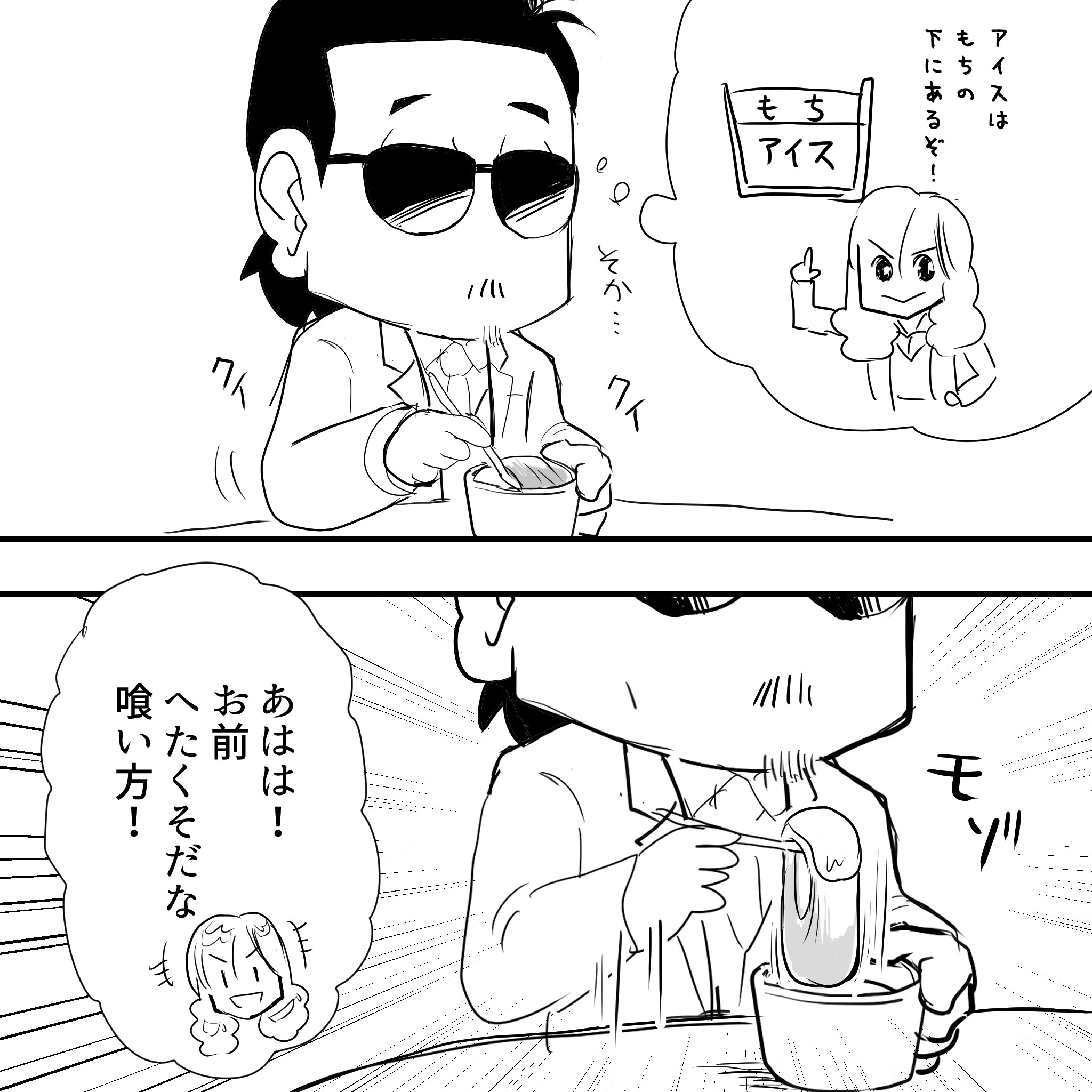 高見沢さんのアイスの食べ方指南3