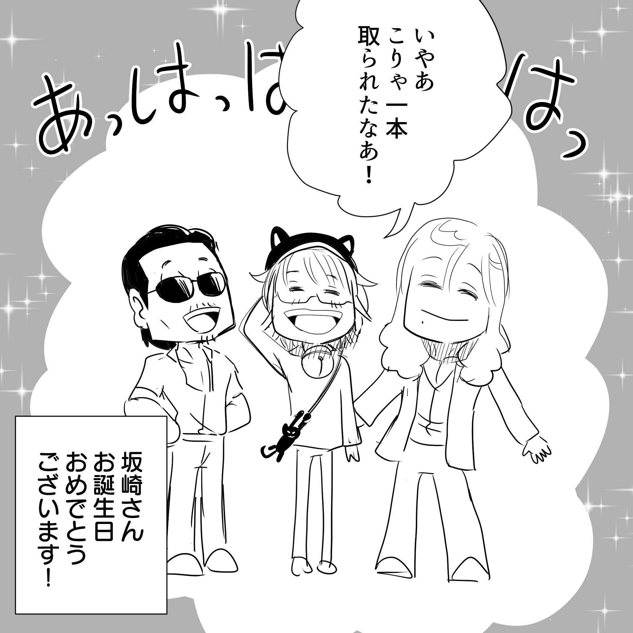 ネコ好きだろ坂崎7