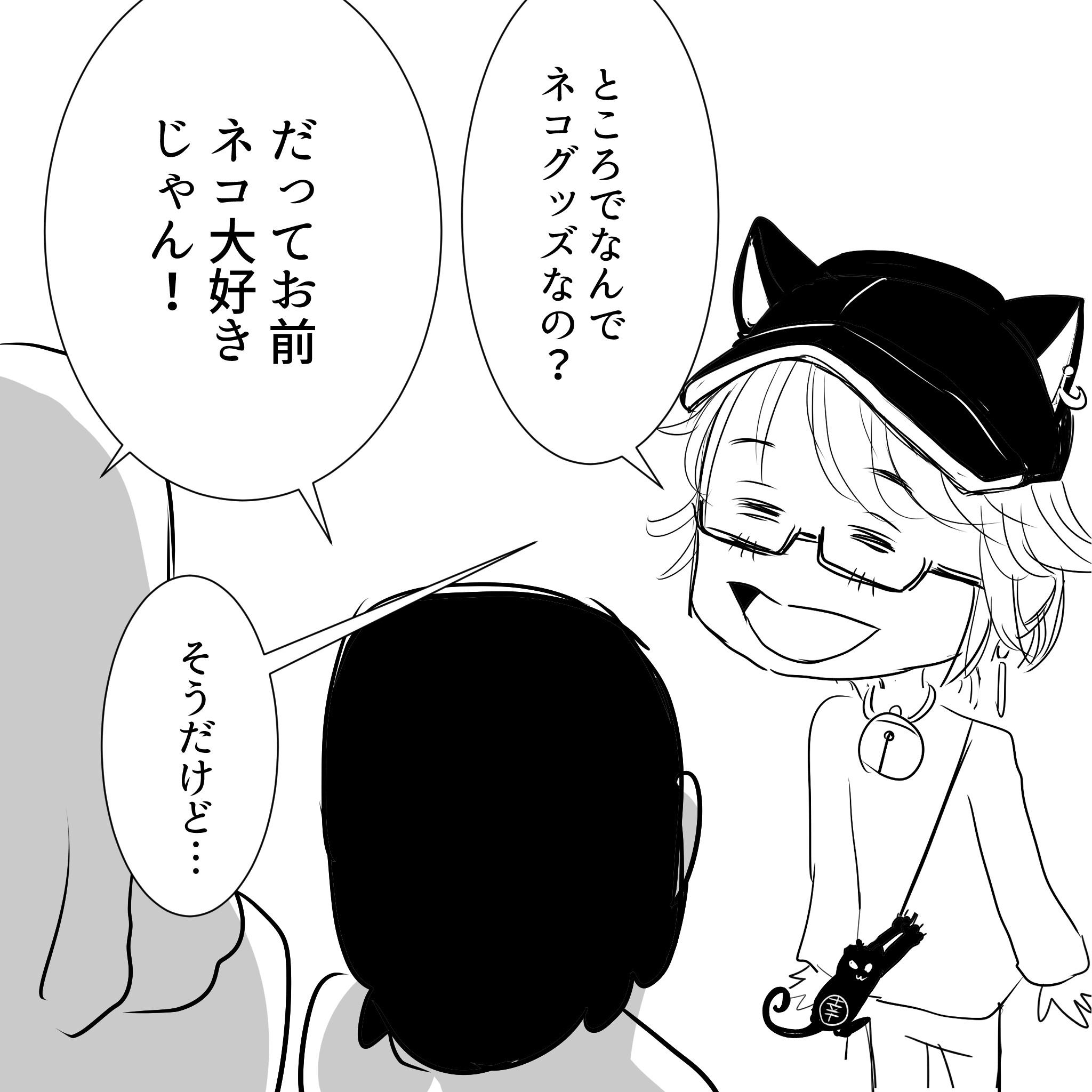 ネコ好きだろ坂崎3