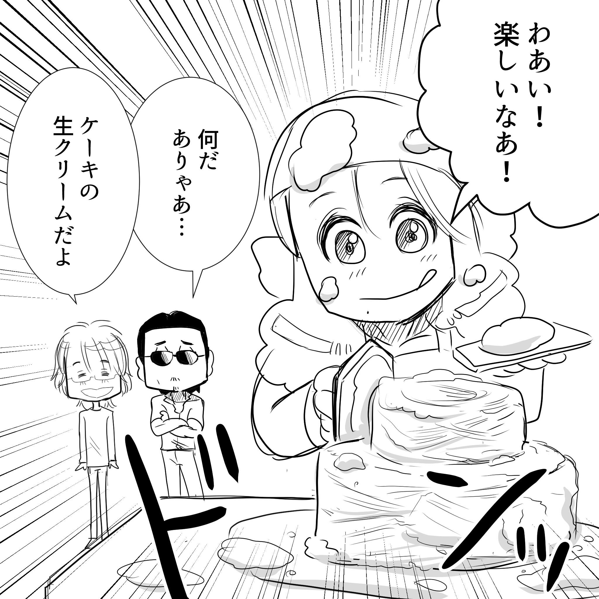 高見沢左官4