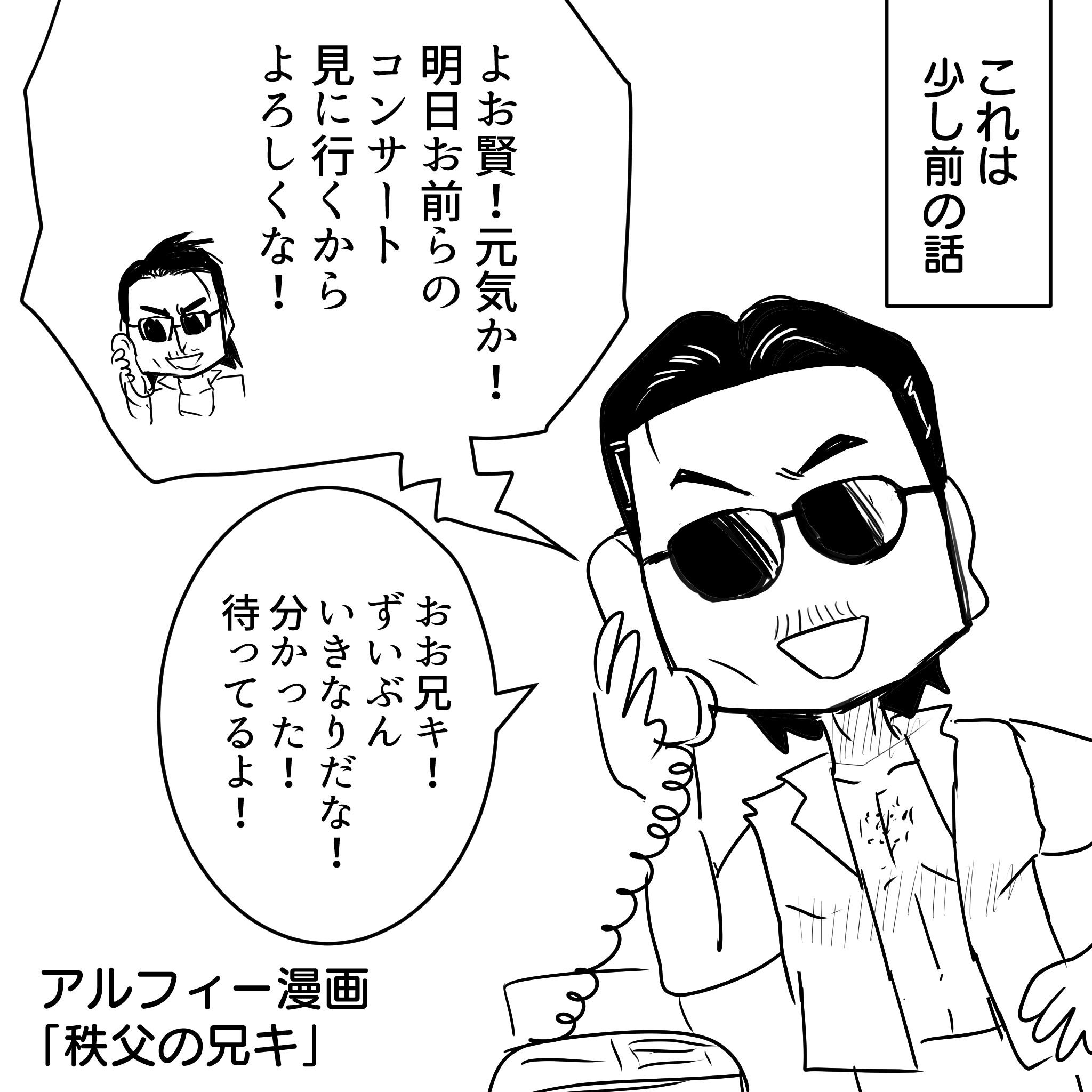 桜井賢の兄貴1