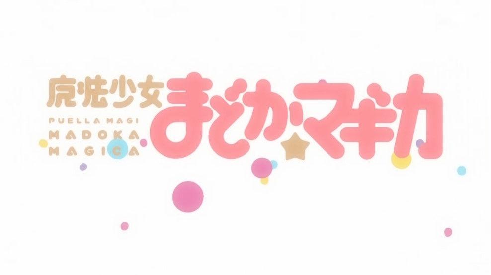 最終確認 <バンプレスト> 魔法少女まどか☆マギカ DXフィギュア3