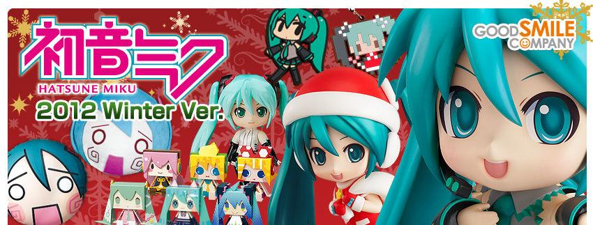 明日12月4日10時販売開始!! グッスマくじ 初音ミク 2012 Winter Ver.