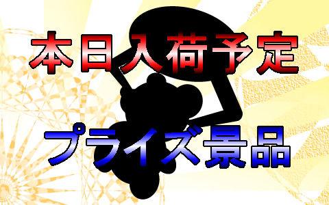 本日入荷予定!! ワンピース エヴァンゲリオン新劇場版 メグッポイド ソードアート・オンライン 初音ミク