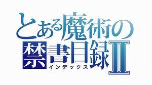 3月入荷情報 <セガ> とある魔術の禁書目録Ⅱ エクストラフィギュアVol.3