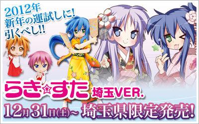 ワンダーフェスティバル2012【冬】セガ ラッキーくじ 「らき☆すた」 埼玉VER.