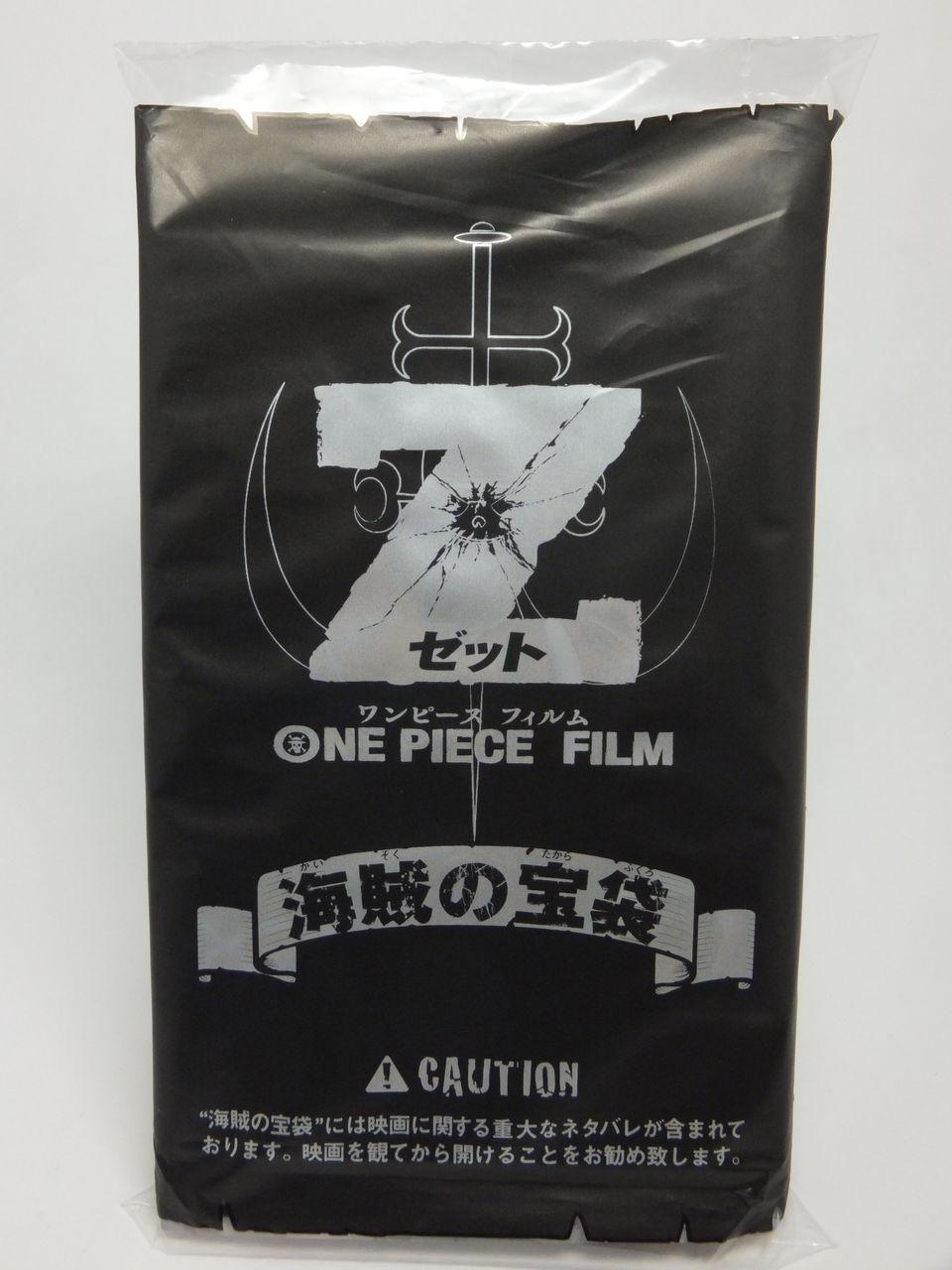 <レビュー> ワンピース フィルムZ 入場者プレゼント!!