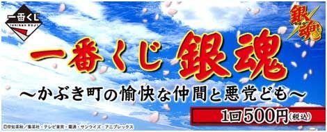 明日発売! 一番くじ 銀魂~かぶき町の愉快な仲間と悪党ども~