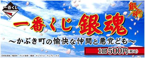 一番くじ 銀魂~かぶき町の愉快な仲間と悪党ども~ B賞・C賞彩色・H賞の画像公開!