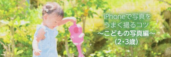 iPhoneで写真をうまく撮るコツ~こどもの写真編~(2・3歳);