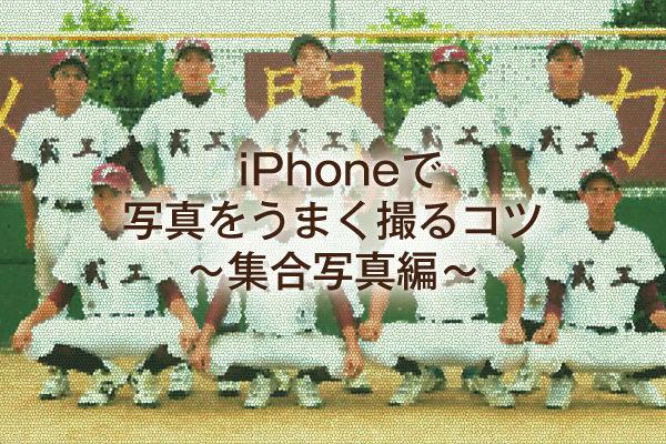 iPhoneで写真をうまく撮るコツ~集合写真編~