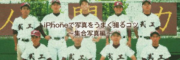 ブログ案_集合写真-01